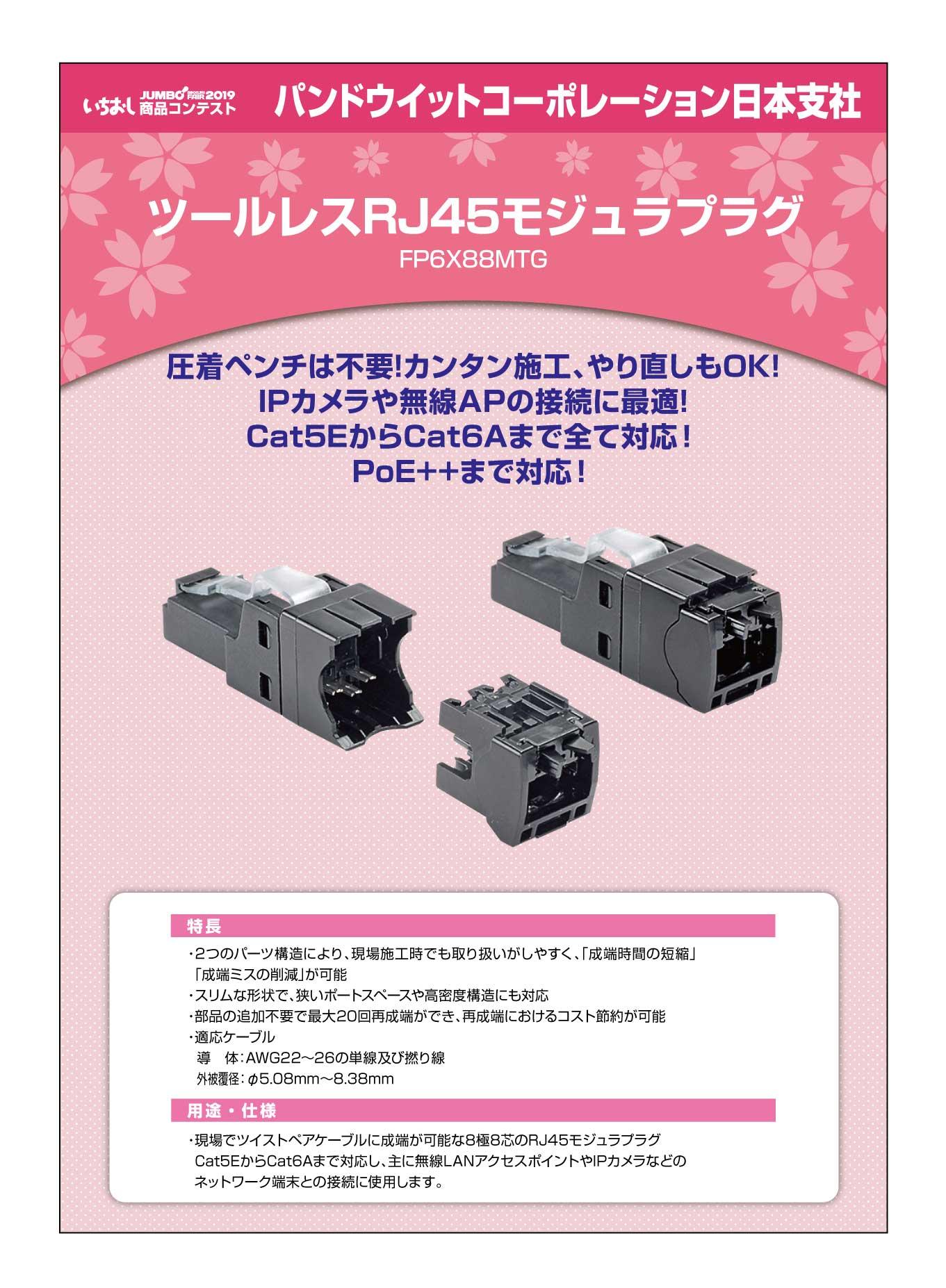 「ツールレスRJ45モジュラプラグ」パンドウイットコーポレーション日本支社の画像