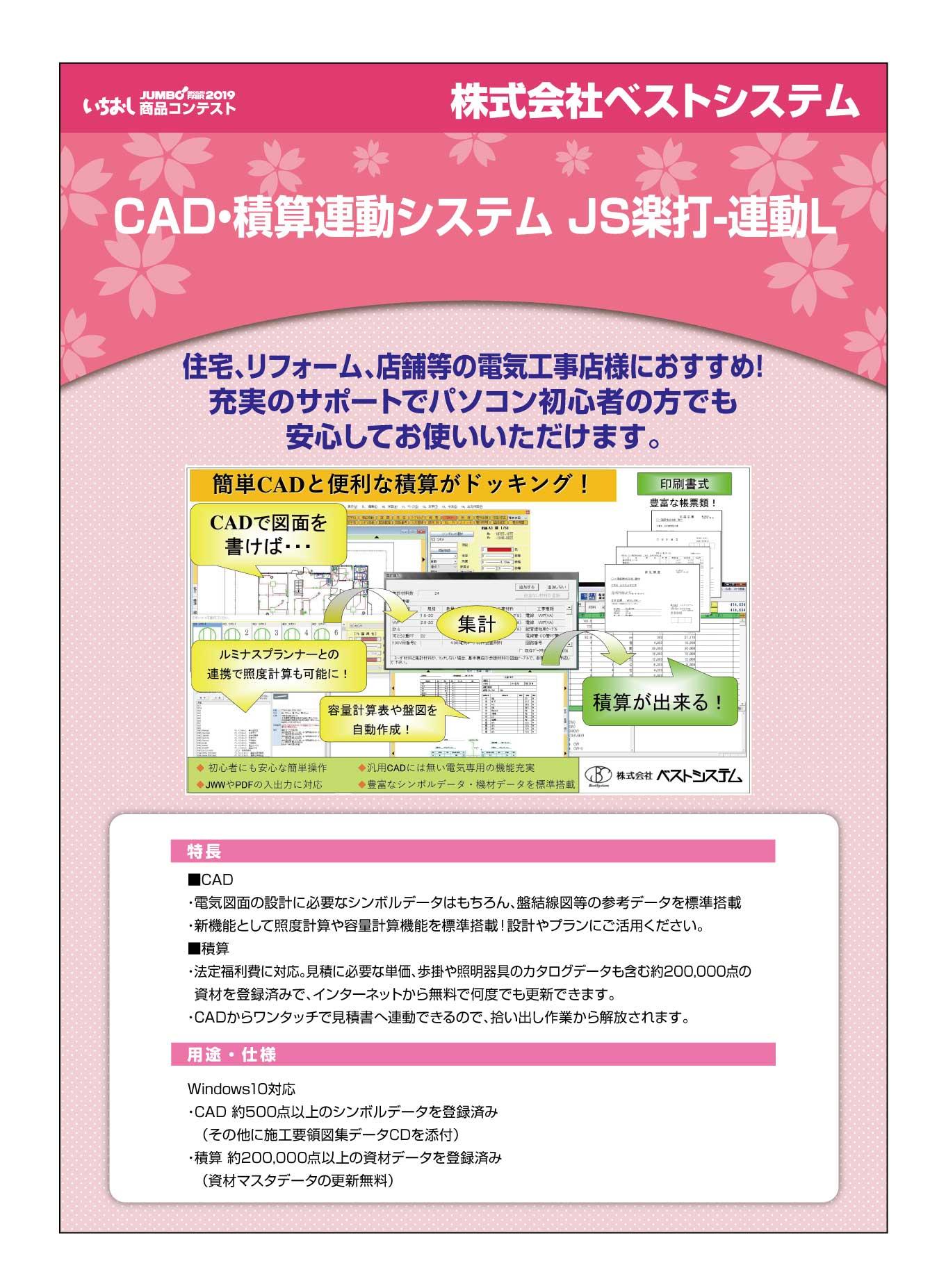 「CAD・積算連動システム JS楽打-連動L」株式会社ベストシステムの画像