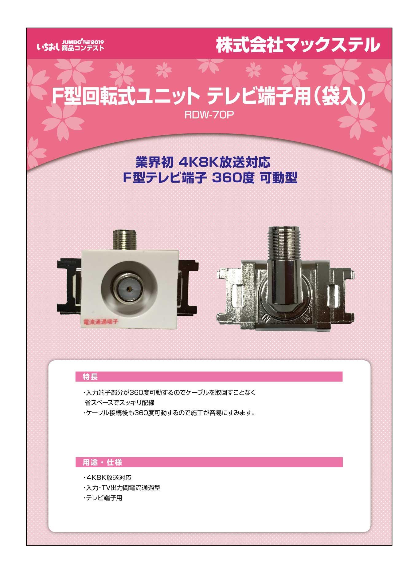 「F型回転式ユニット テレビ端子用」株式会社マックステルの画像