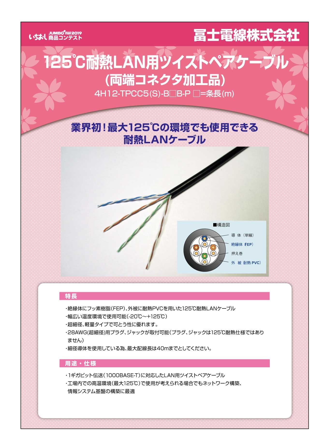 「125℃耐熱LAN用ツイストペアケーブル」冨士電線株式会社の画像