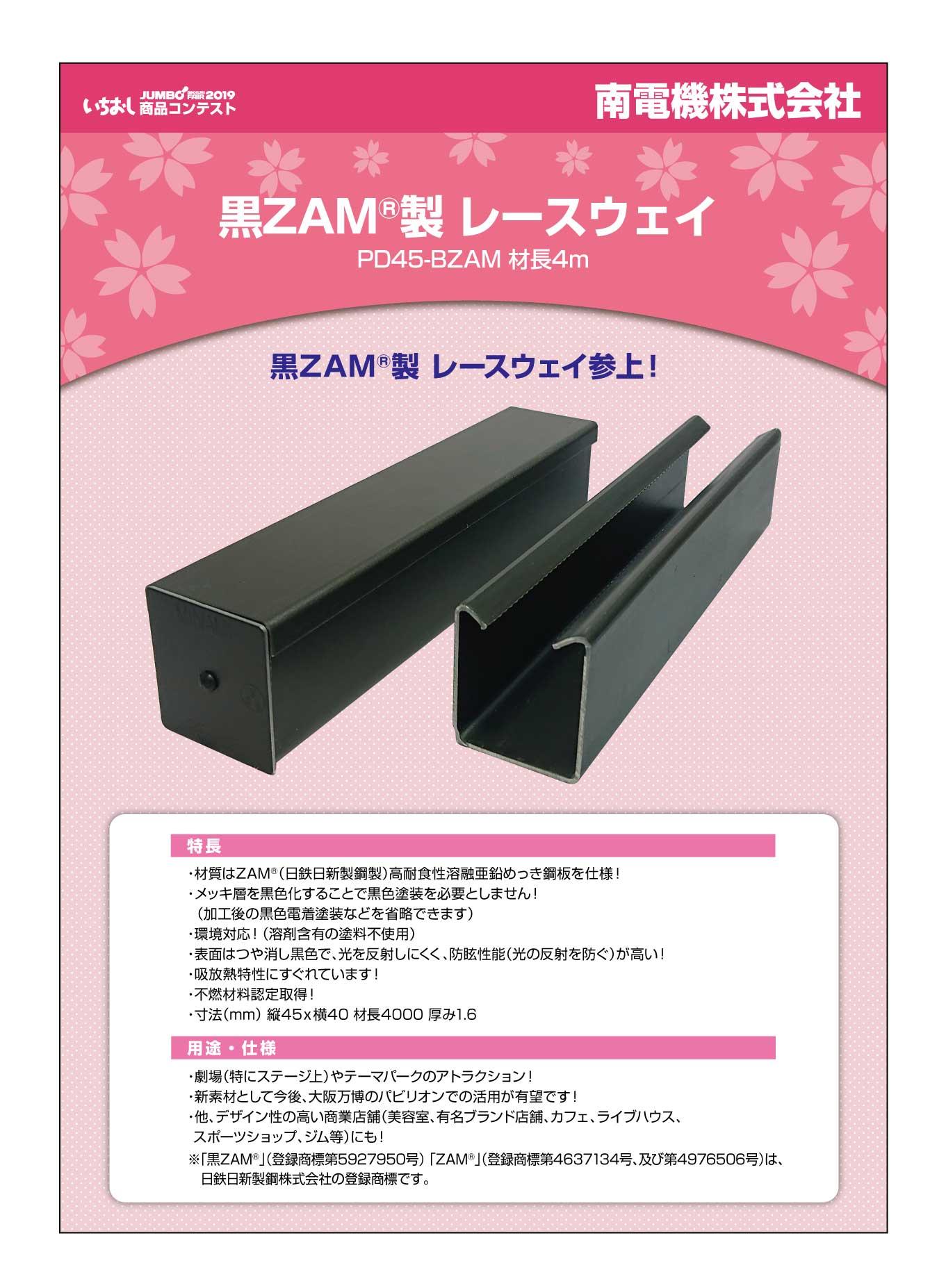 「黒 ZAM®製 レースウェイ」南電機株式会社の画像