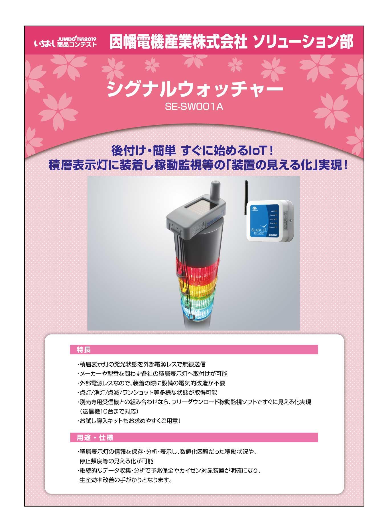 「シグナルウォッチャー」因幡電機産業株式会社 ソリューション部の画像