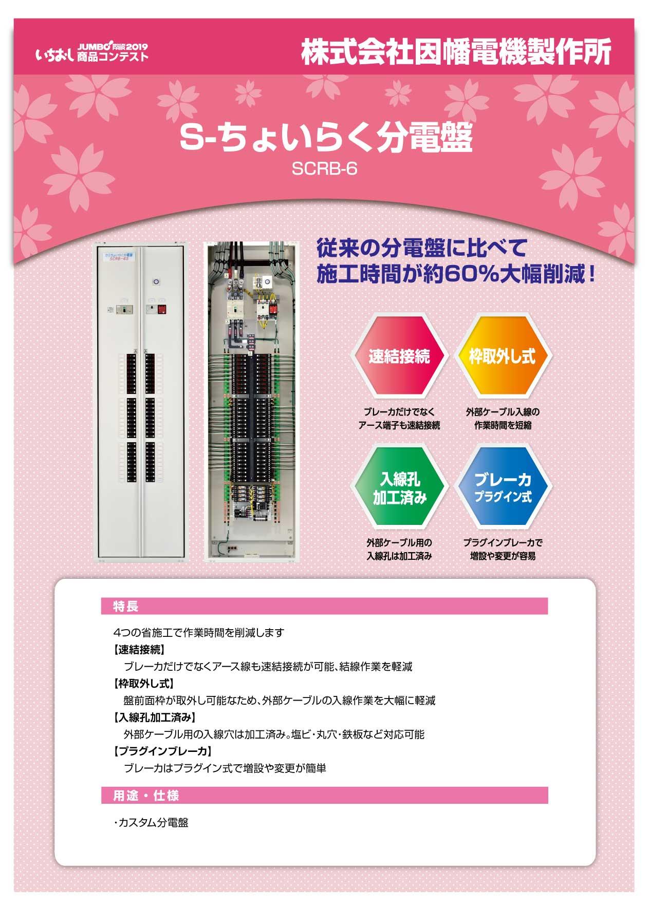 「S-ちょいらく分電盤」株式会社因幡電機製作所の画像