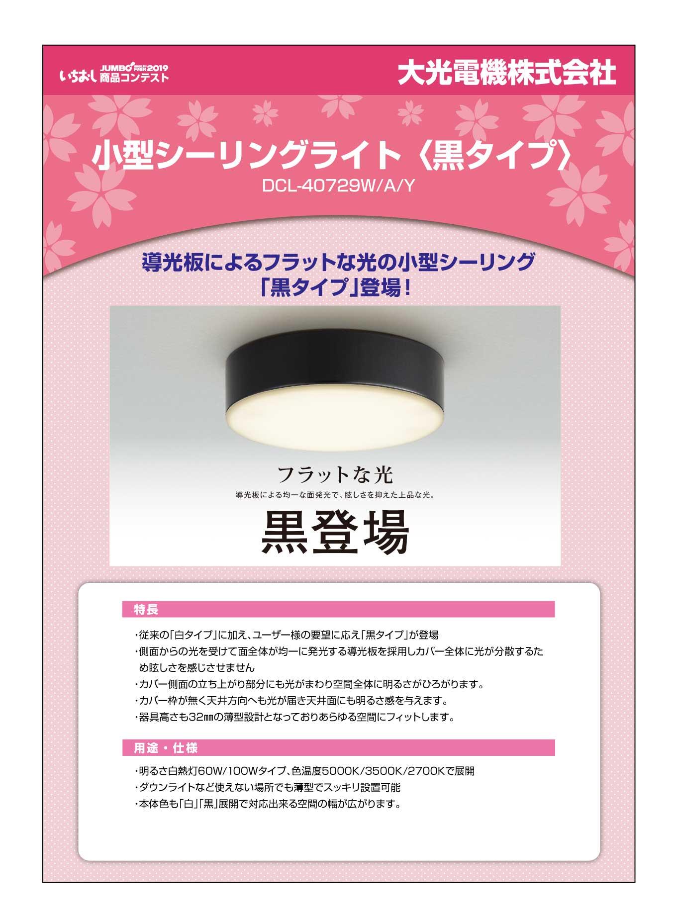 「小型シーリングライト〈黒タイプ〉」大光電機株式会社の画像