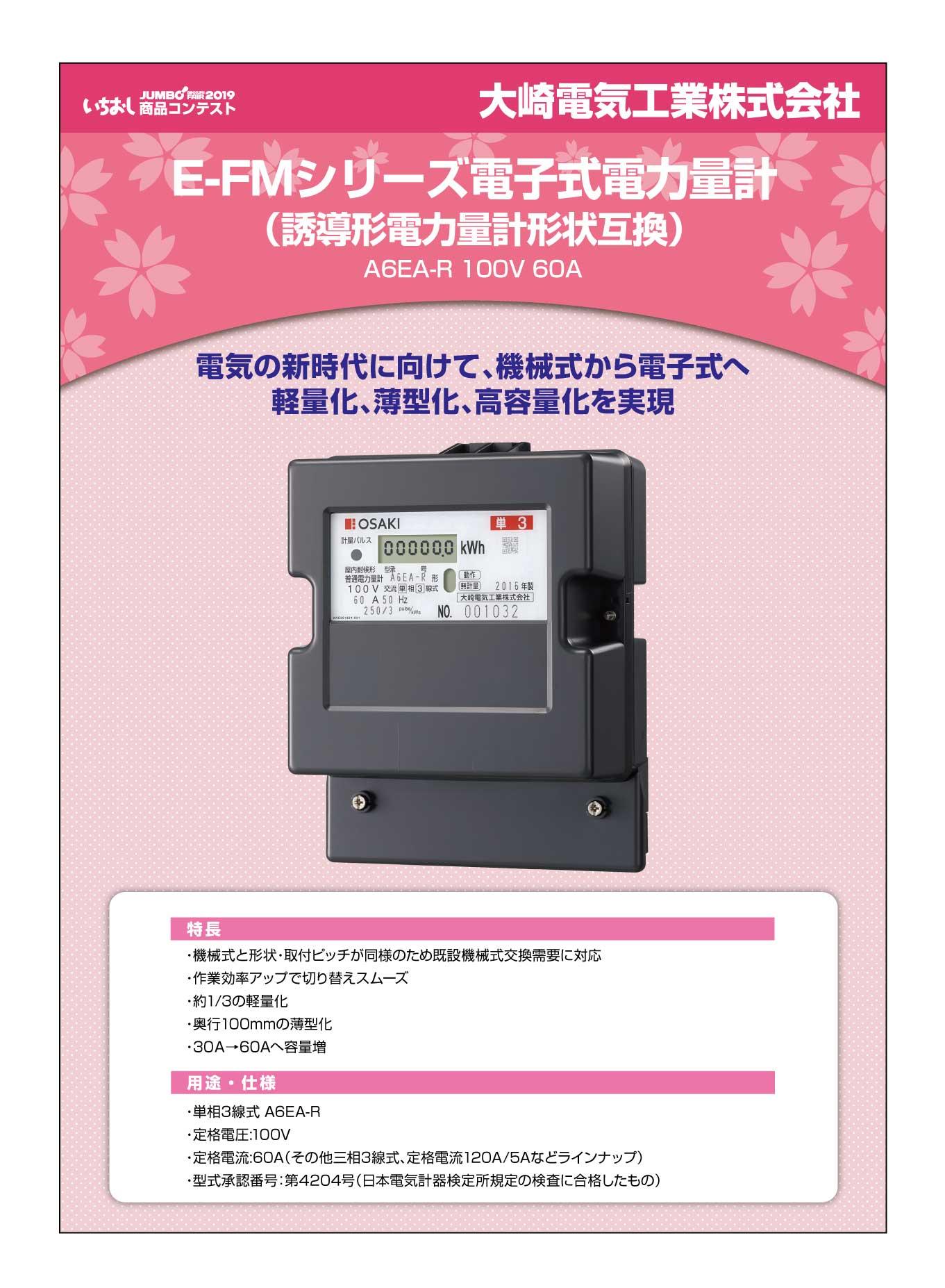 「E-FMシリーズ電子式電力量計」大崎電気工業株式会社の画像