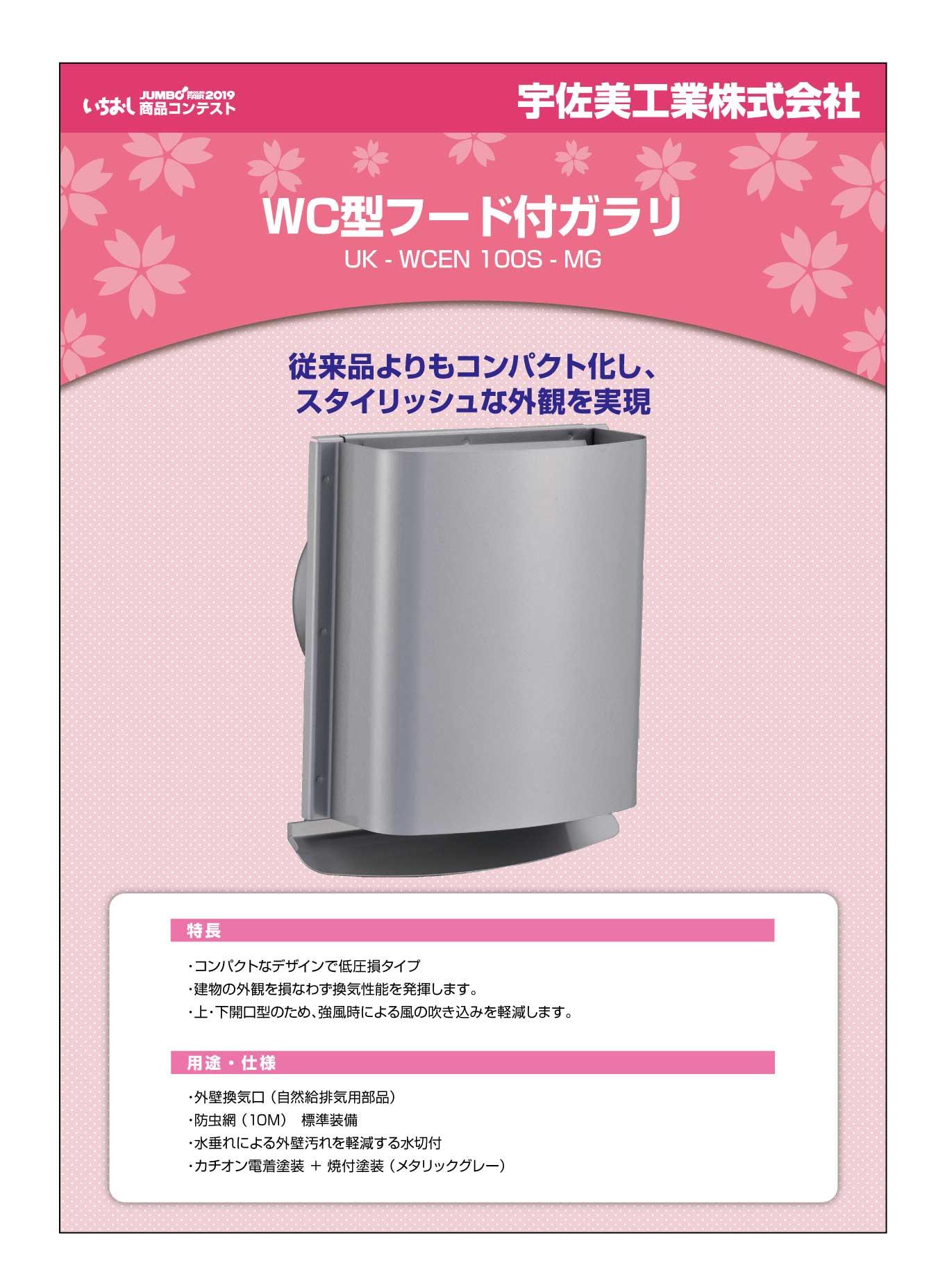 「WC型フード付ガラリ」宇佐美工業株式会社の画像