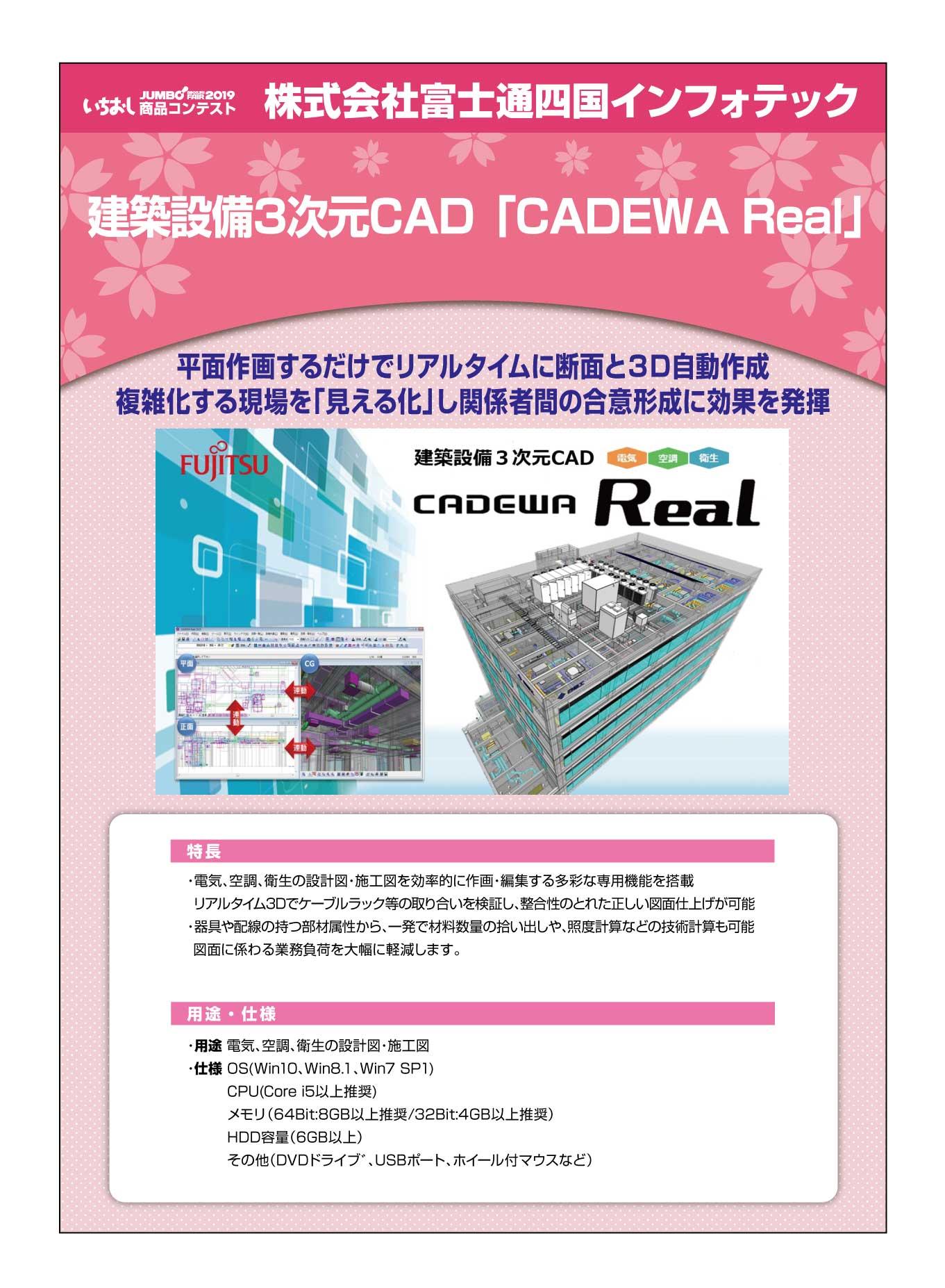 「建築設備3次元CAD CADEWA Real」株式会社富士通四国インフォテックの画像