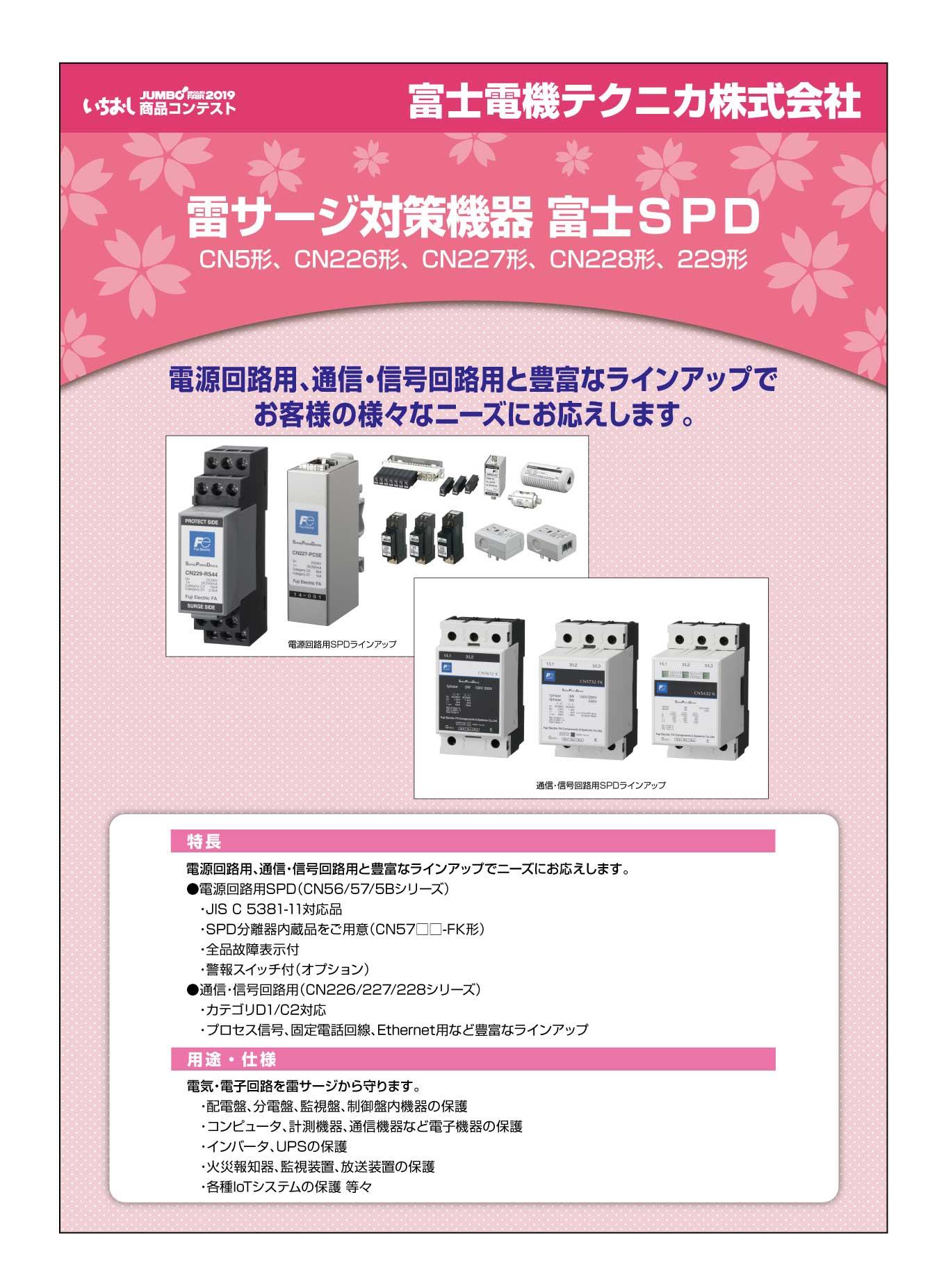 「雷サージ対策機器 富士SPD」富士電機テクニカ株式会社の画像