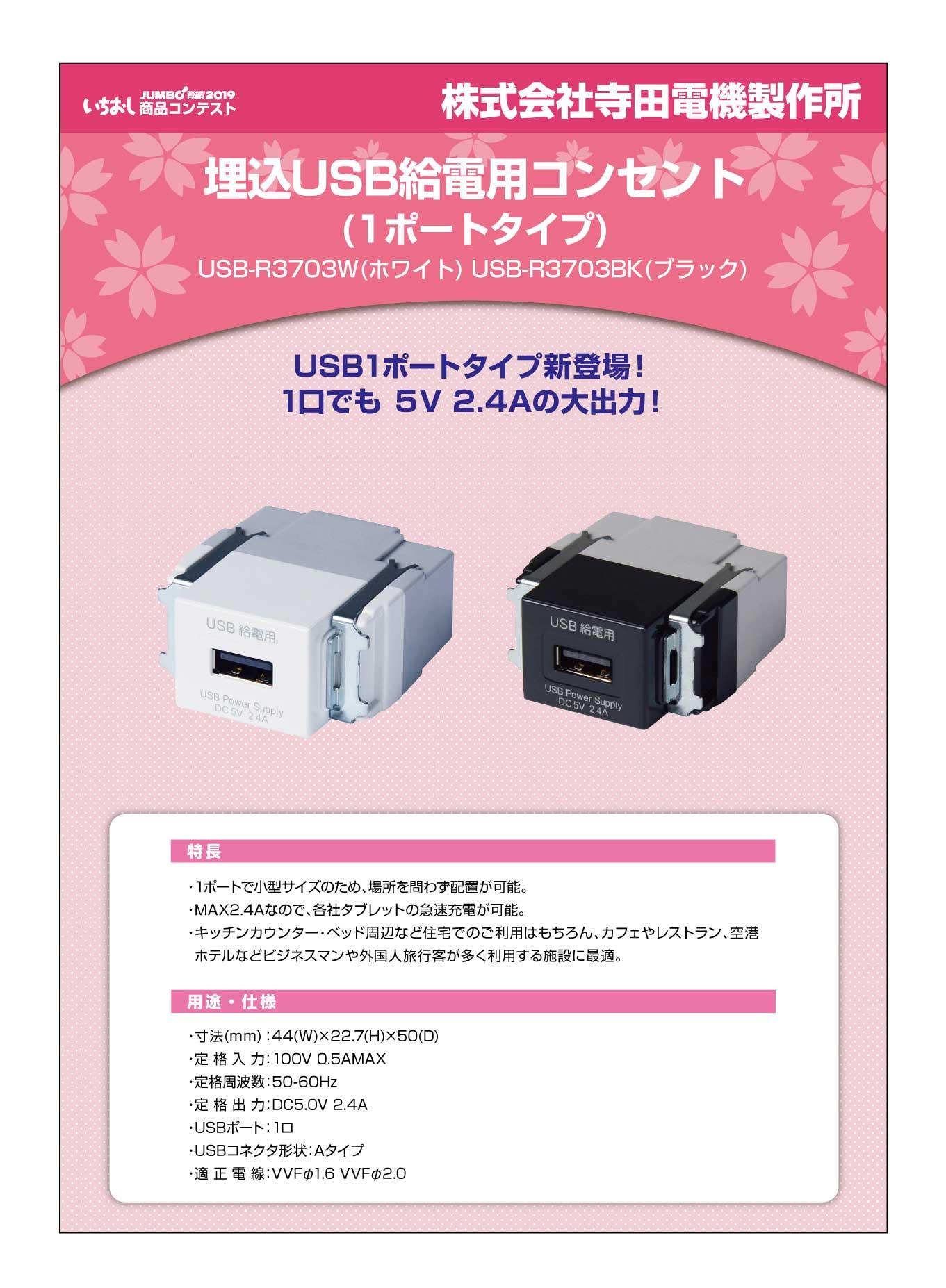 「埋込USB給電用コンセント(1ポートタイプ)」株式会社寺田電機製作所の画像