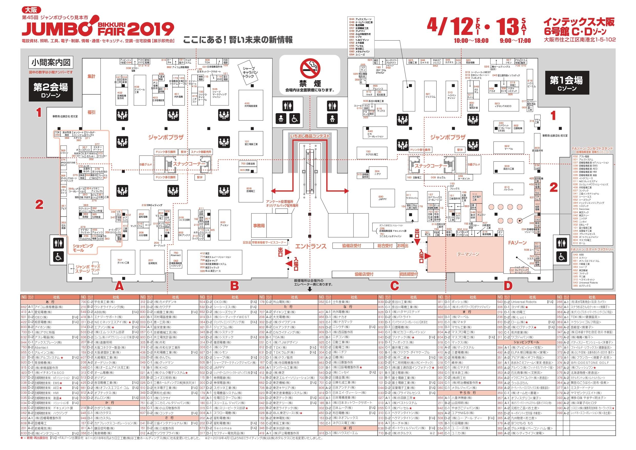 【ジャンボびっくり見本市】ついに公開!大阪会場:小間割図の画像