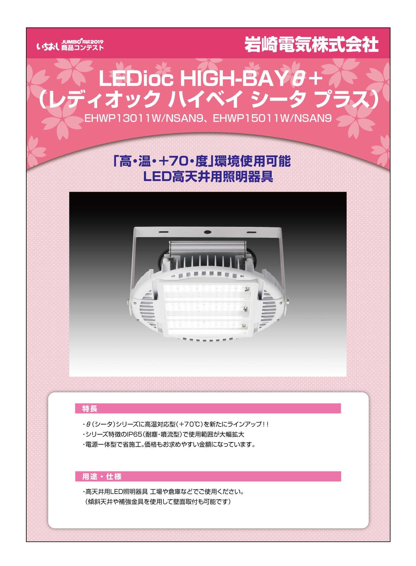 「LEDioc HIGH-BAYθ+」岩崎電気株式会社の画像