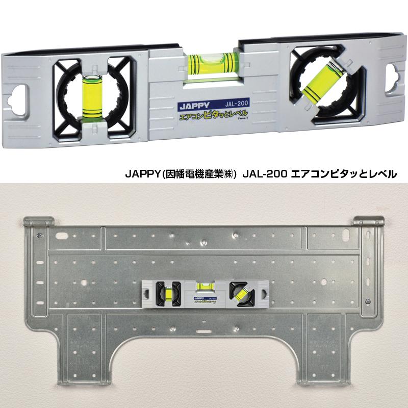 電工さんの工具箱 第13回「水平器」すべては水平でできている。の画像