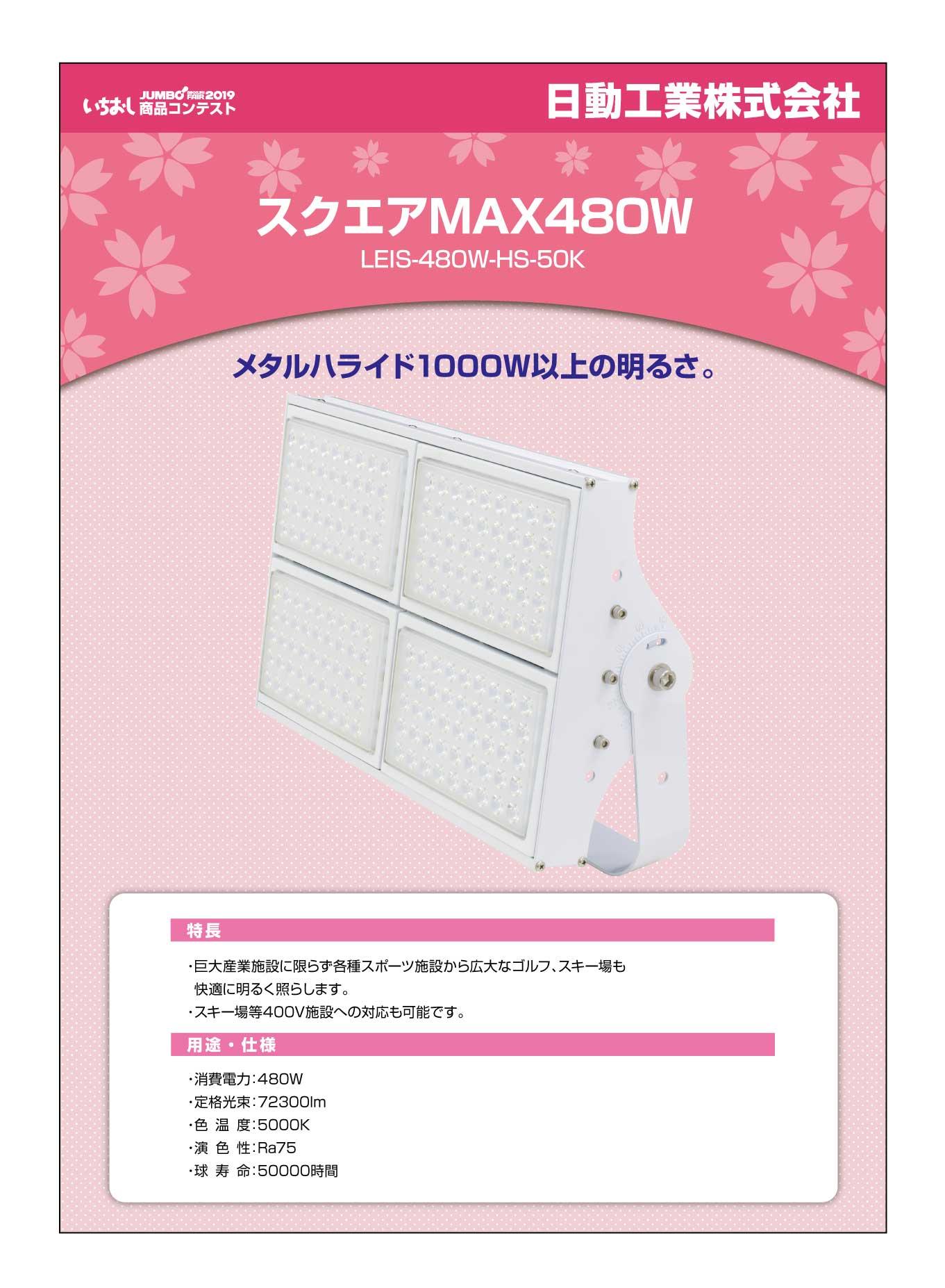 「スクエアMAX480W」日動工業株式会社の画像