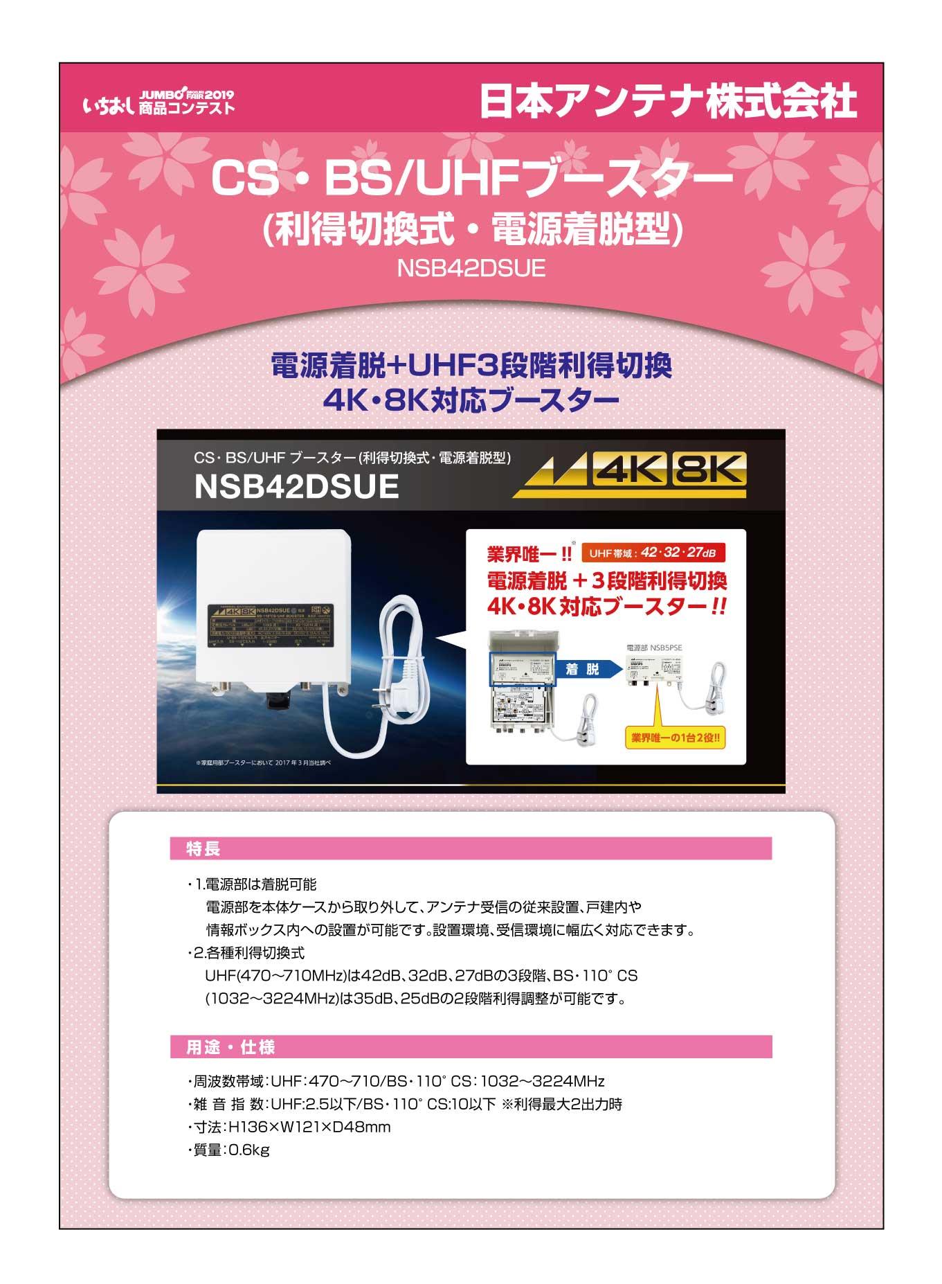 「CS・BS/UHFブースター(利得切換式・電源着脱型)」日本アンテナ株式会社の画像