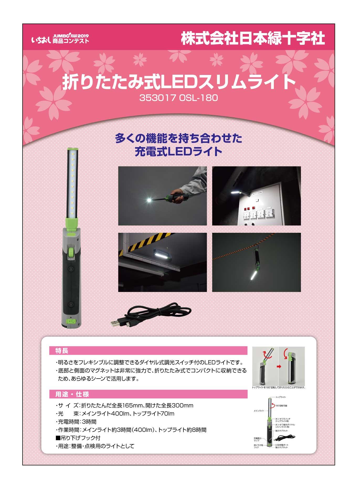 「折りたたみ式LEDスリムライト」株式会社日本緑十字社の画像
