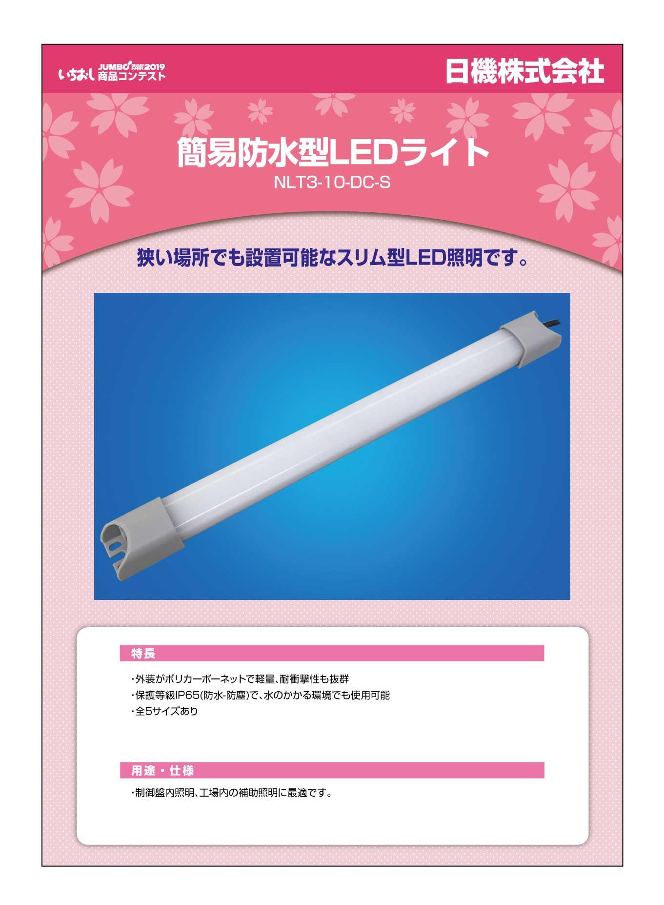 「簡易防水型LEDライト」日機株式会社の画像