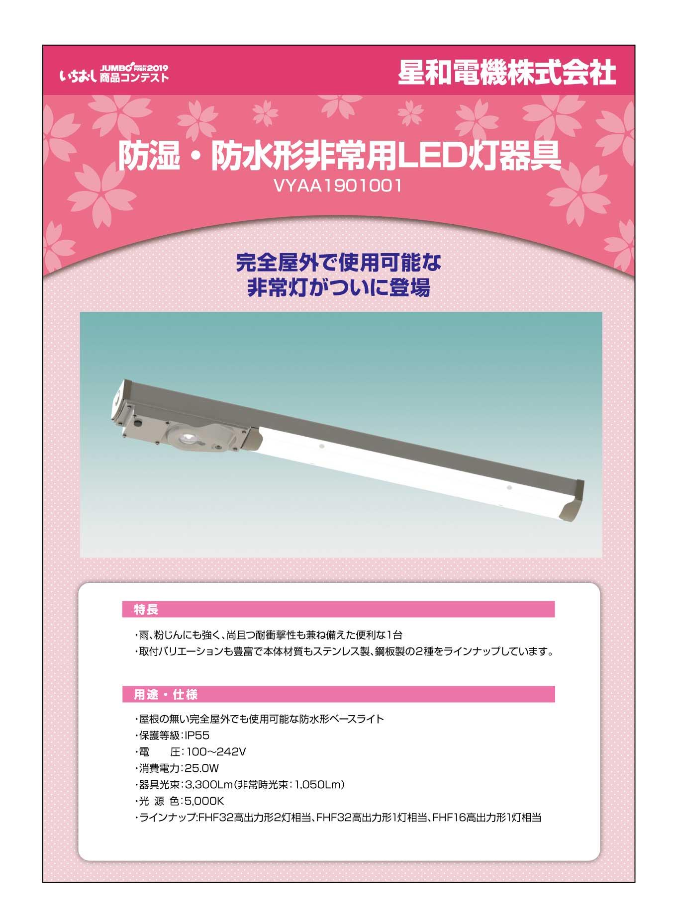 「防湿・防水形非常用LED灯器具」星和電機株式会社の画像