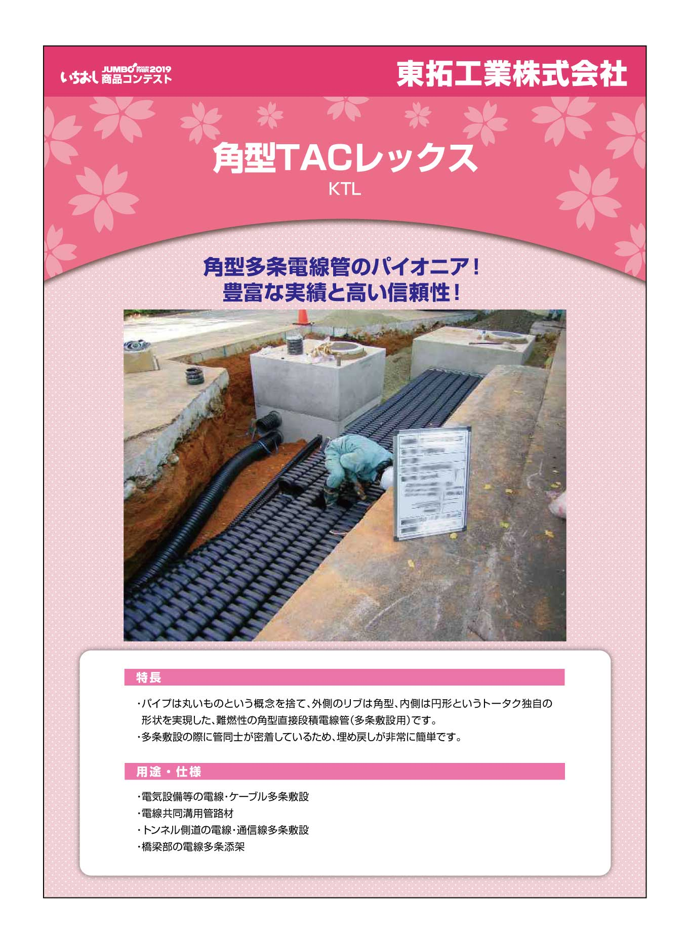 「角型TACレックス」東拓工業株式会社の画像