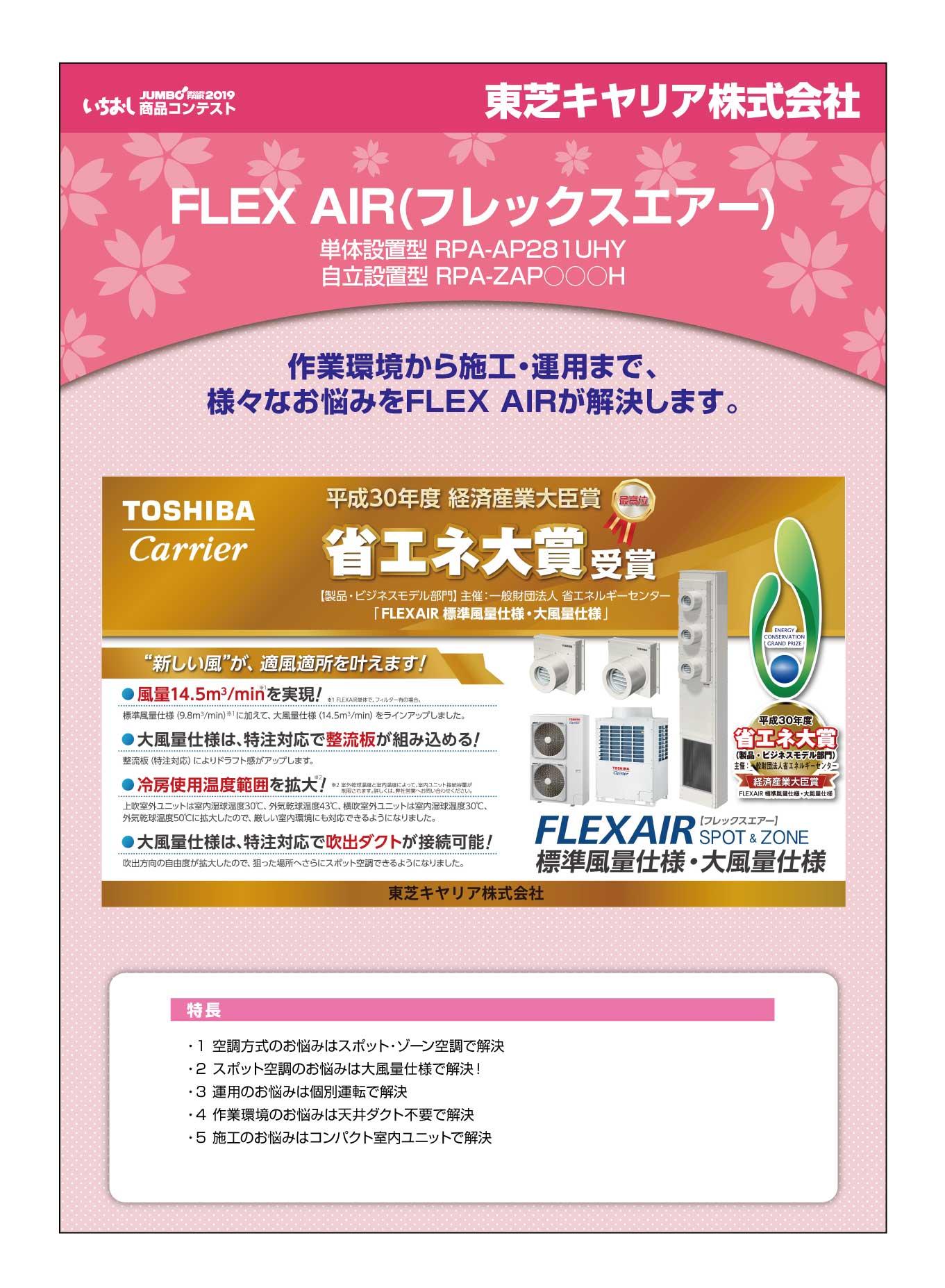 「FLEX AIR(フレックスエアー)」東芝キヤリア株式会社の画像