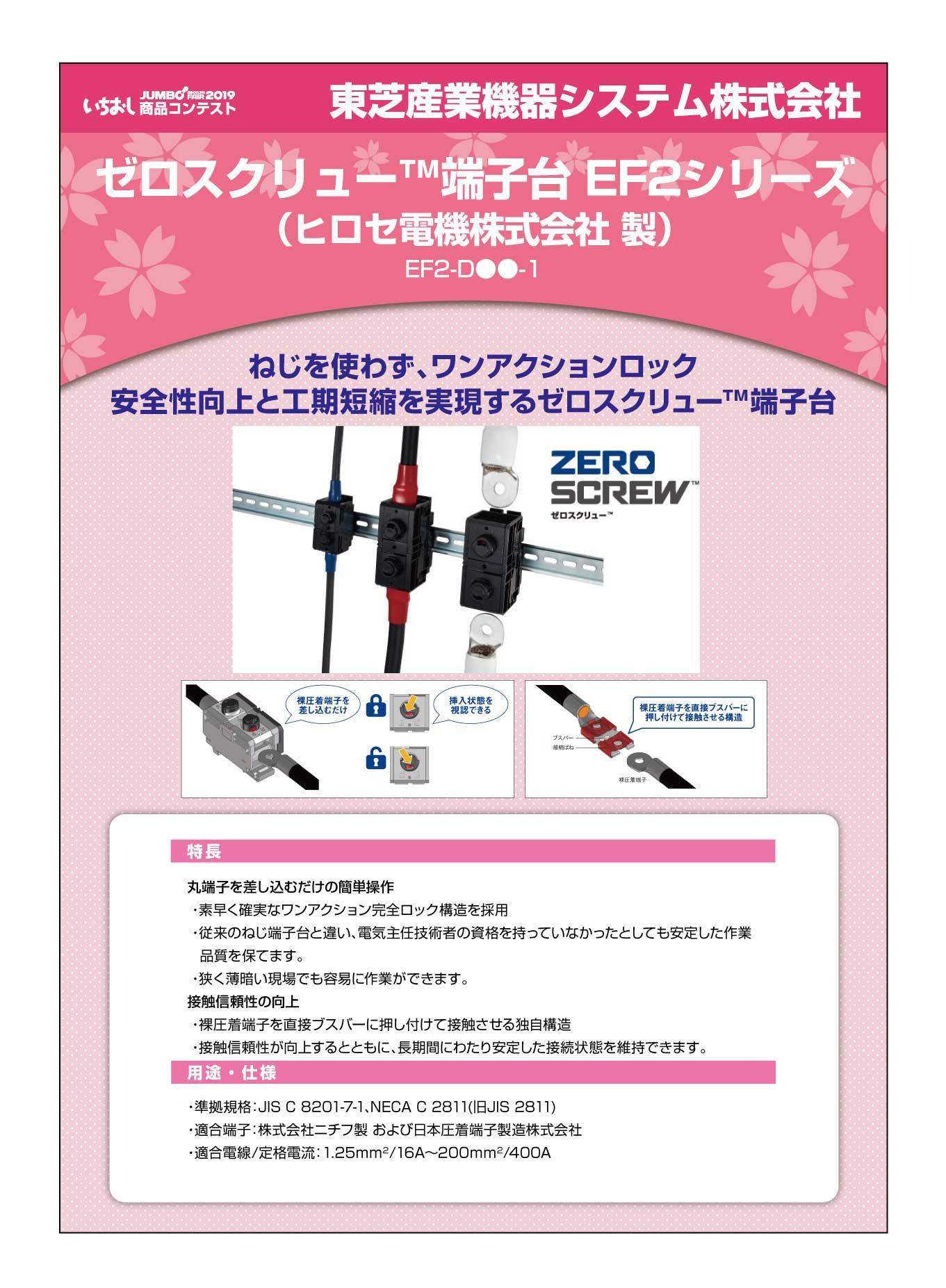 「ゼロスクリュー™端子台 EF2シリーズ」東芝産業機器システム株式会社の画像