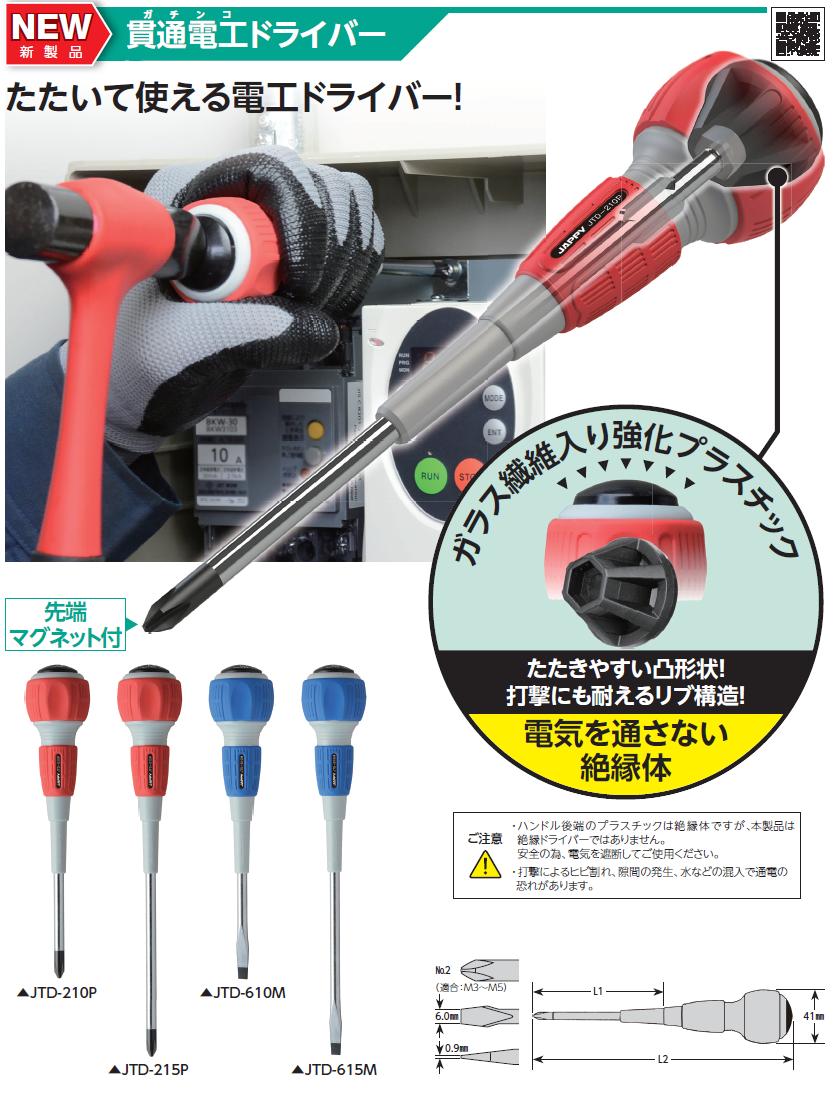 【JAPPY】叩いて使える電工ドライバー!        「貫通電工ドライバー」発売中!!の画像