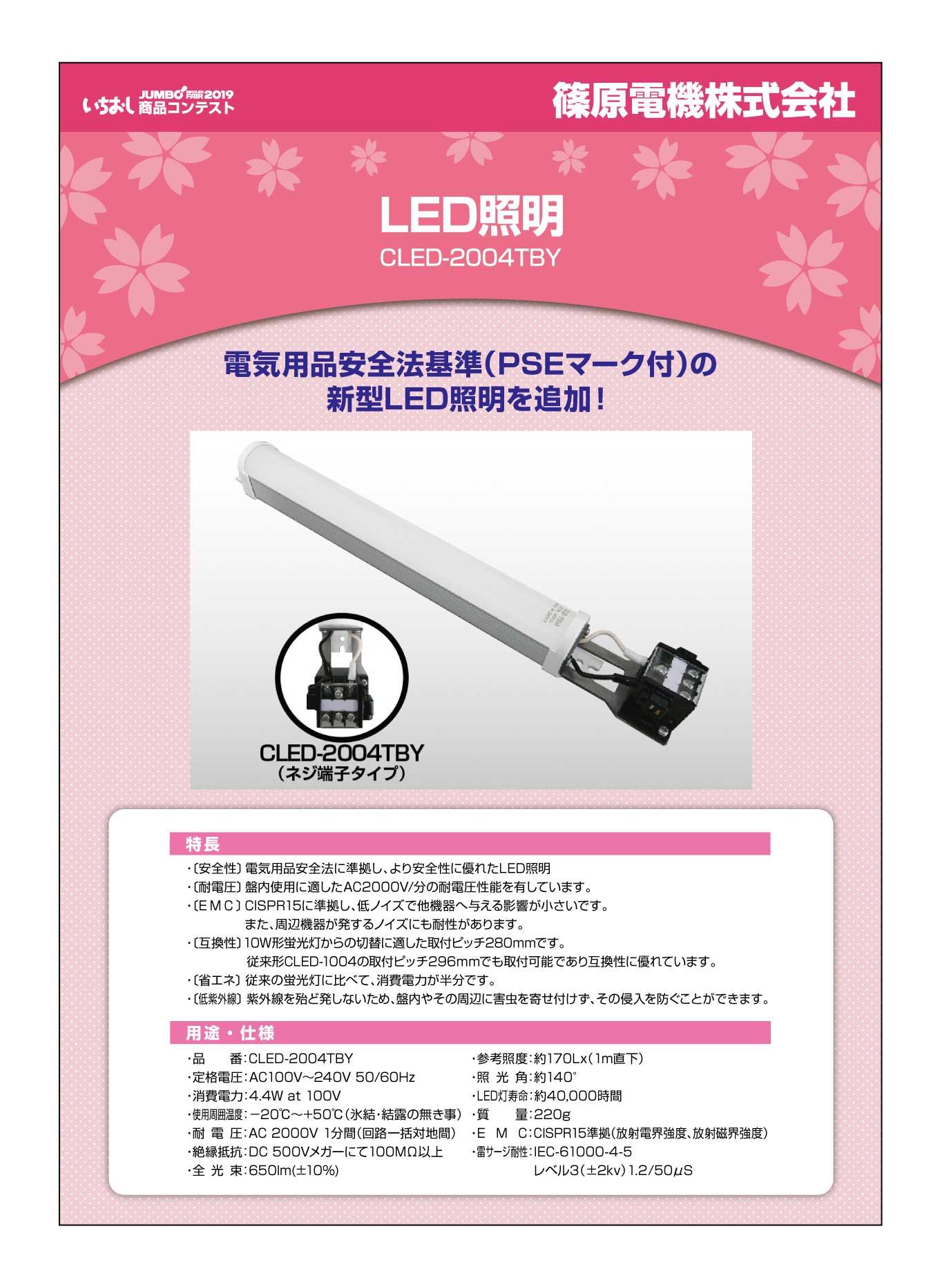 「LED照明」篠原電機株式会社の画像