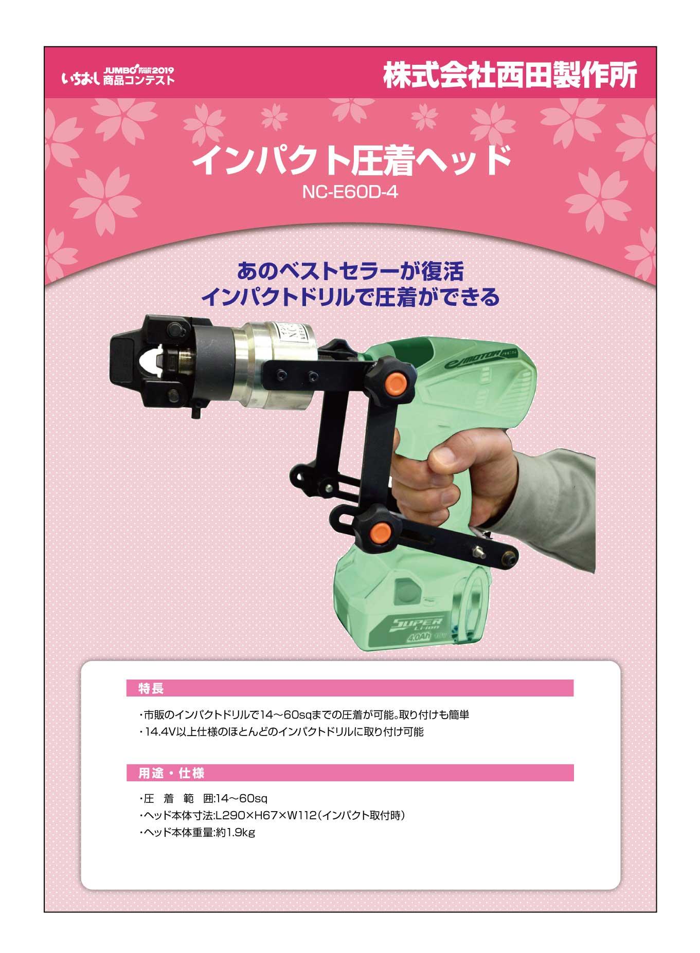 「インパクト圧着ヘッド」株式会社西田製作所の画像
