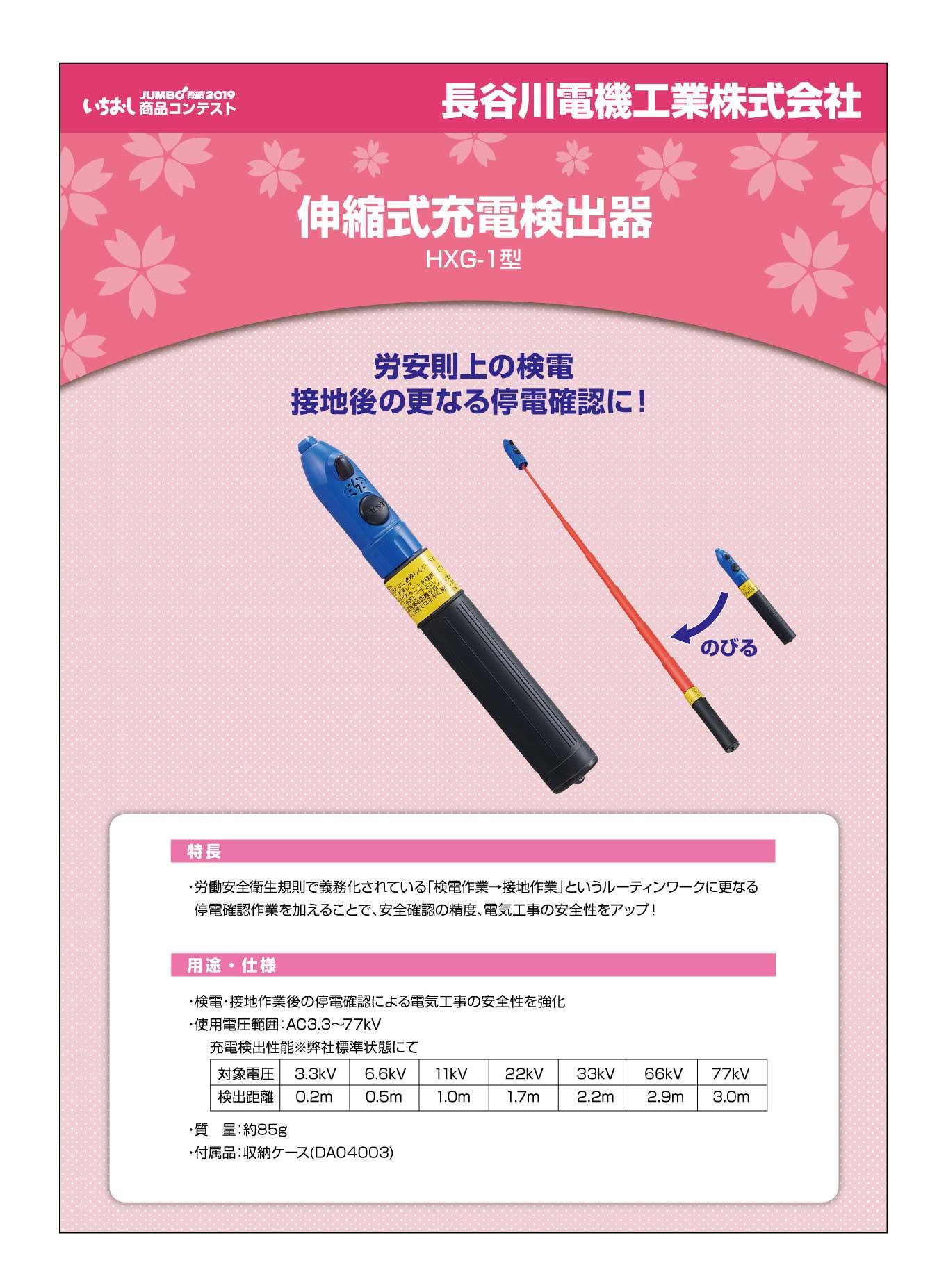 「伸縮式充電検出器」長谷川電機工業株式会社の画像