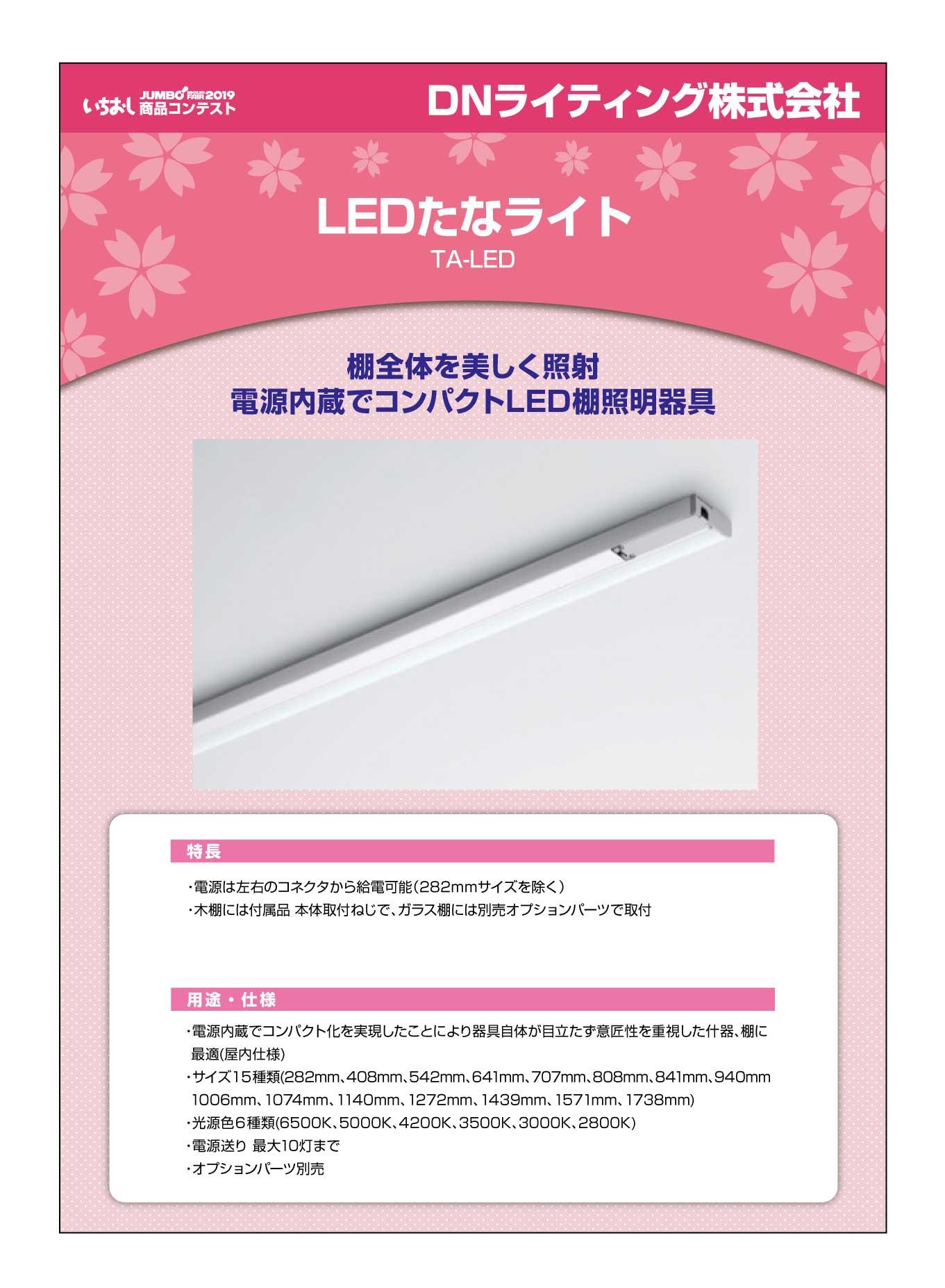 「LEDたなライト」DNライティング株式会社の画像