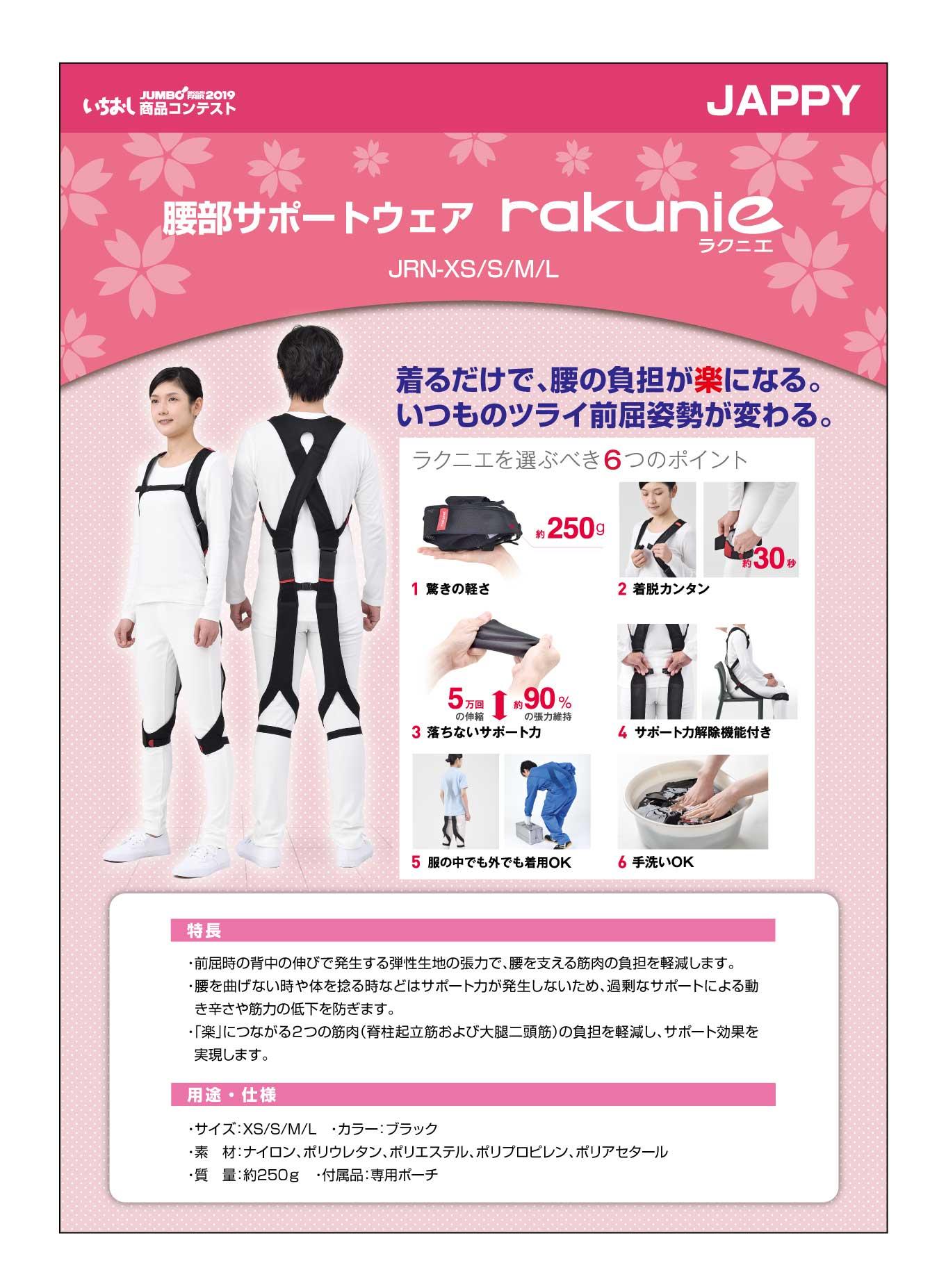 「腰部サポートウェア rakunie(ラクニエ)」JAPPYの画像