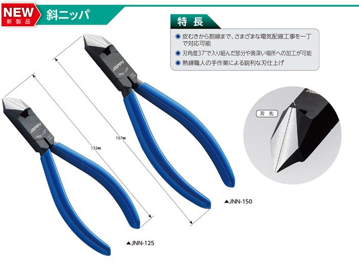 【JAPPY】電気・配線作業時の工具の持ち替え不要!    様々な電気配線工事に対応可能な「斜ニッパ」2種新発売!!の画像