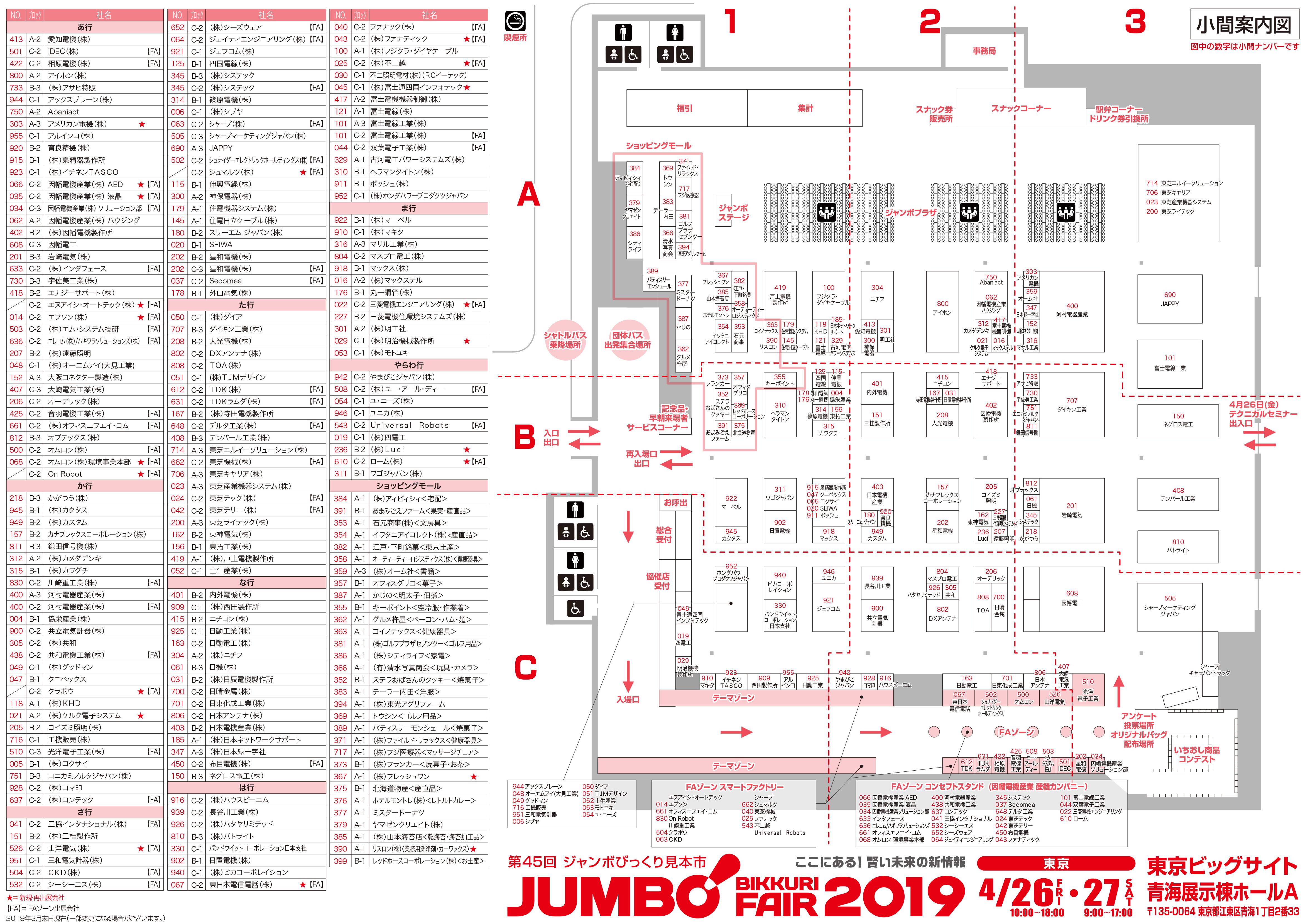 【ジャンボびっくり見本市】ついに公開!東京会場:小間割図の画像