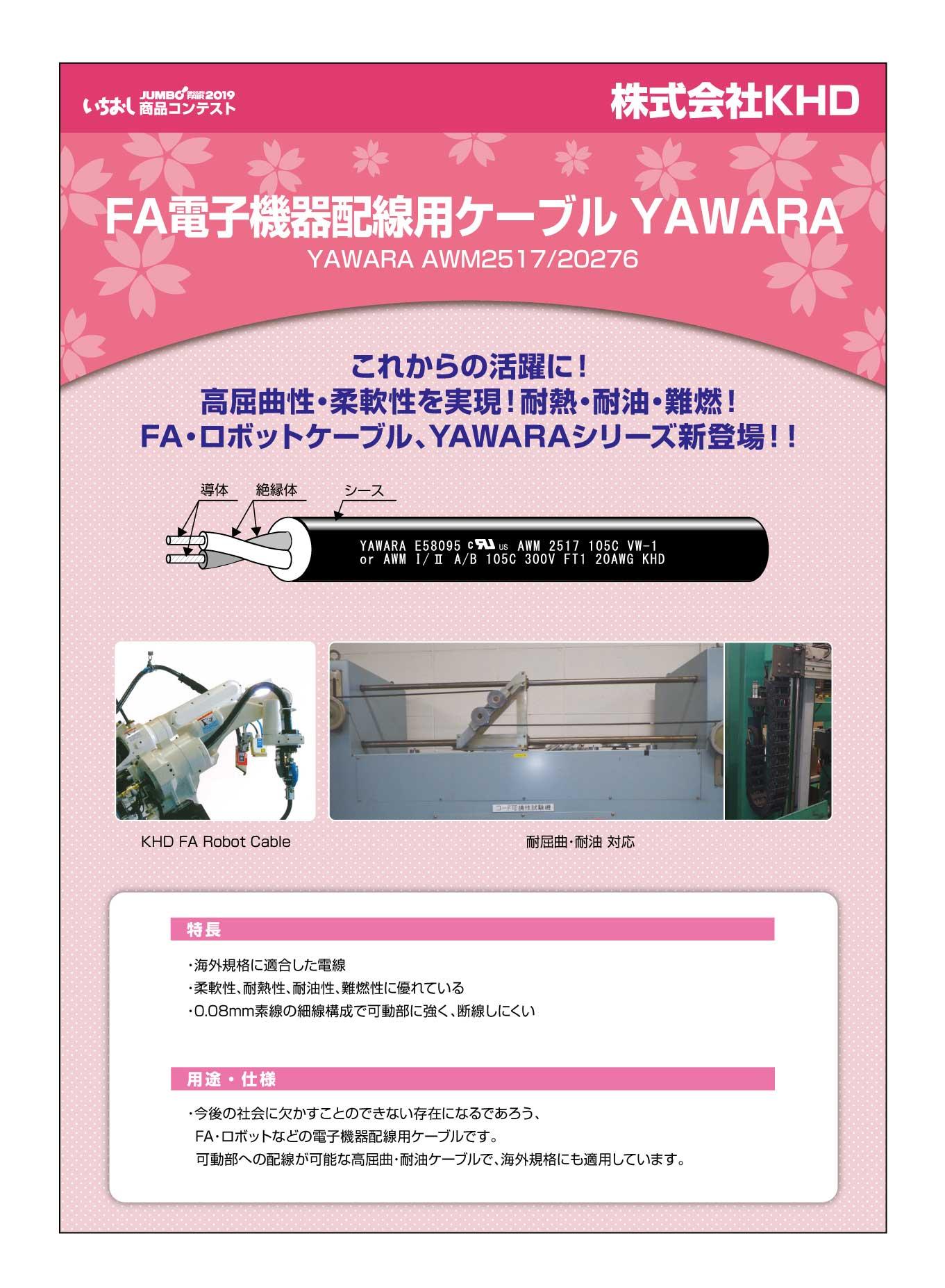 「FA電子機器配線用ケーブル YAWARA」株式会社KHDの画像