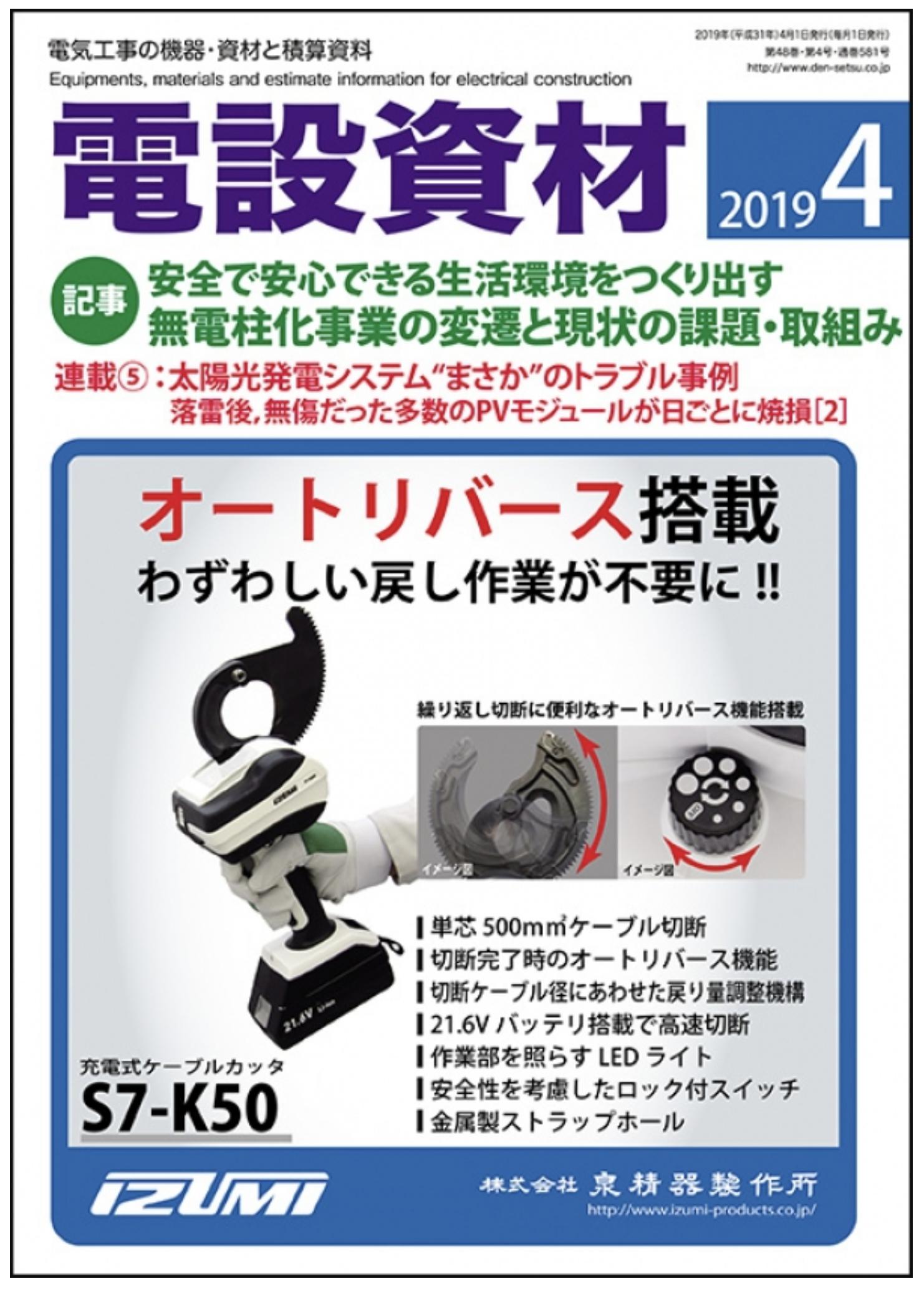 【新刊トピックス 2019年4月】月刊電設資材2019年4月号の画像