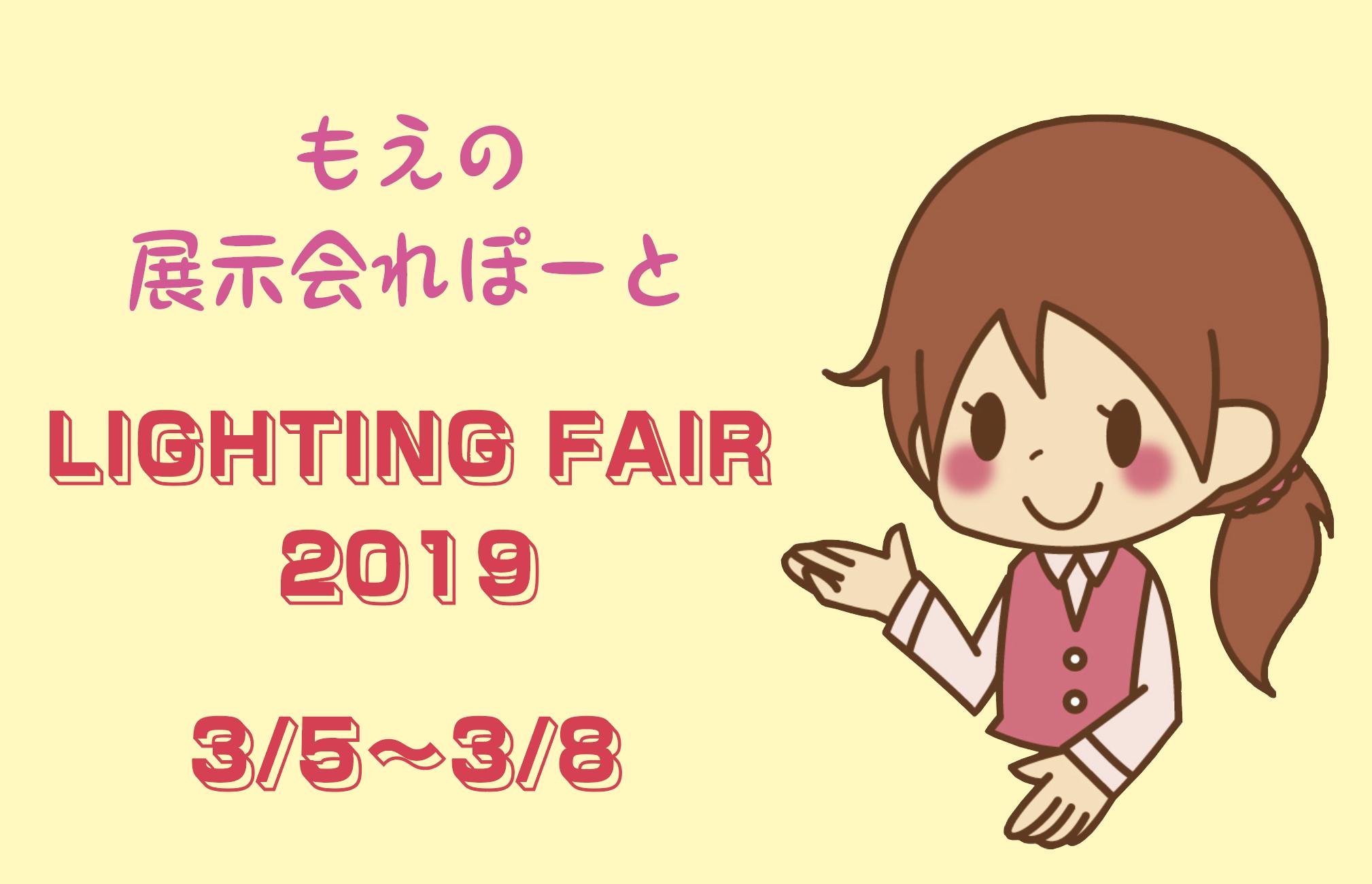 もえの展示会れぽーと【17】LIGHTING FAIR 2019に行ってきました!の画像