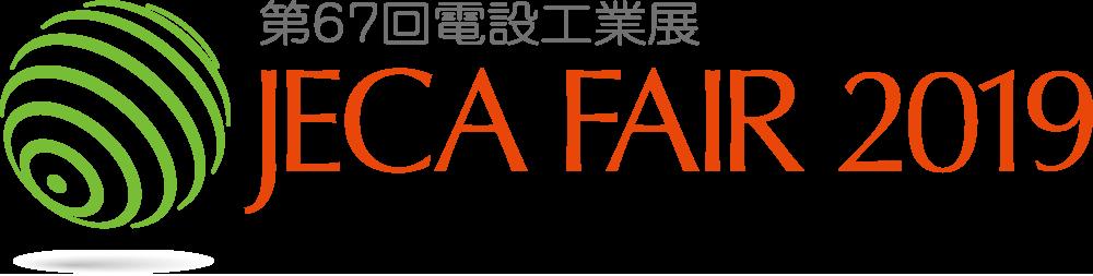 JECA FAIR 2019 240社(751小間)が出展 5月22日から24日 東京ビッグサイトでの画像