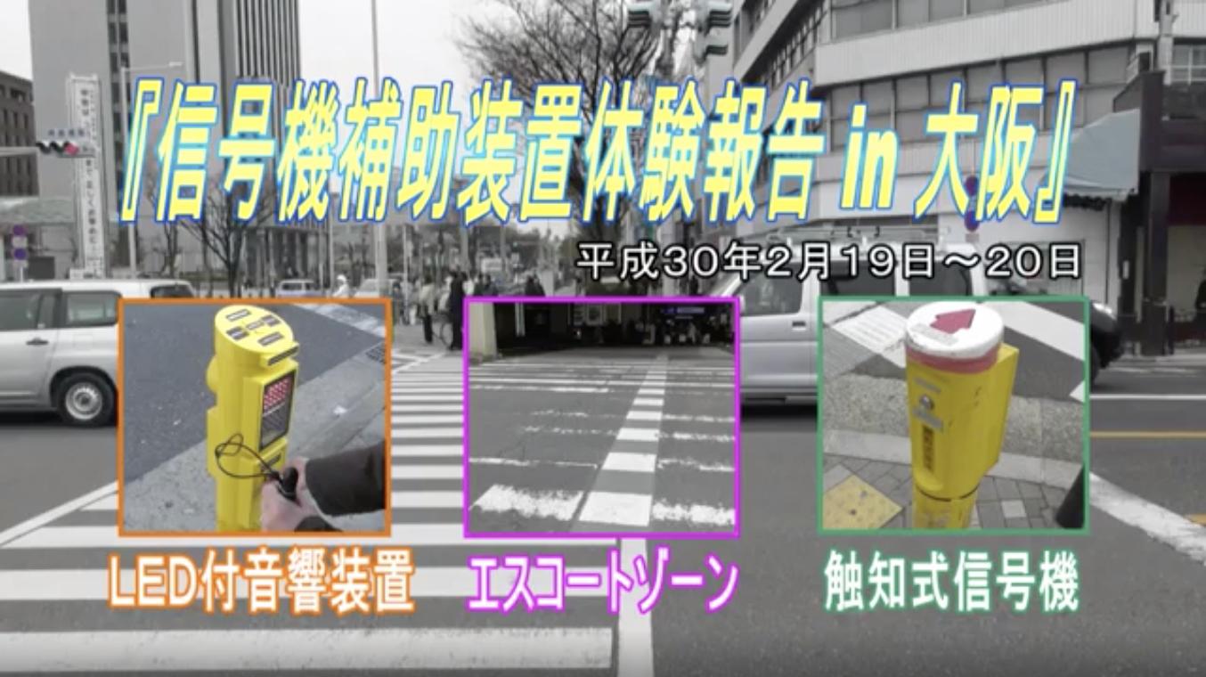 【篠原電機】視覚障がい者向けLED付き音響装置(振動タイプ)を搭載した信号機の体験報告動画を公開の画像