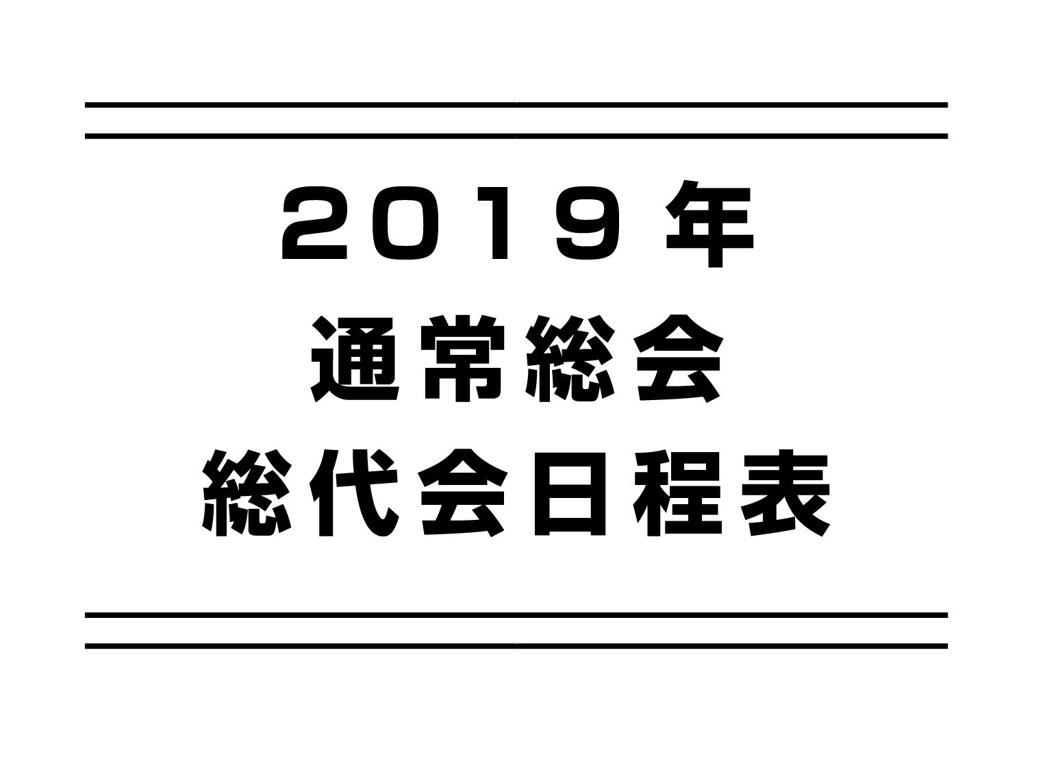 2019年 通常総会・総代会日程表 の画像