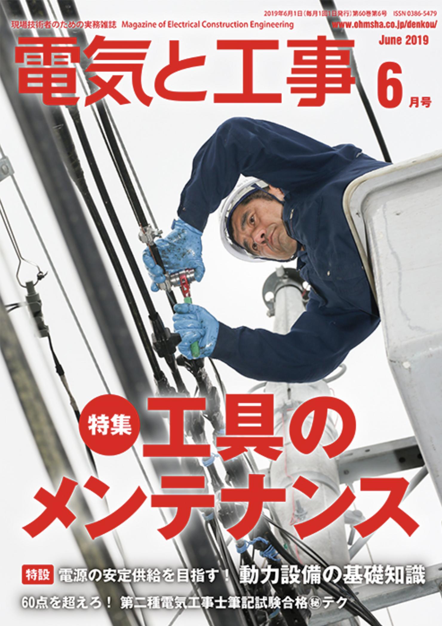 【新刊トピックス 2019年5月】電気と工事 2019年6月号 (第60巻第6号通巻787号)の画像
