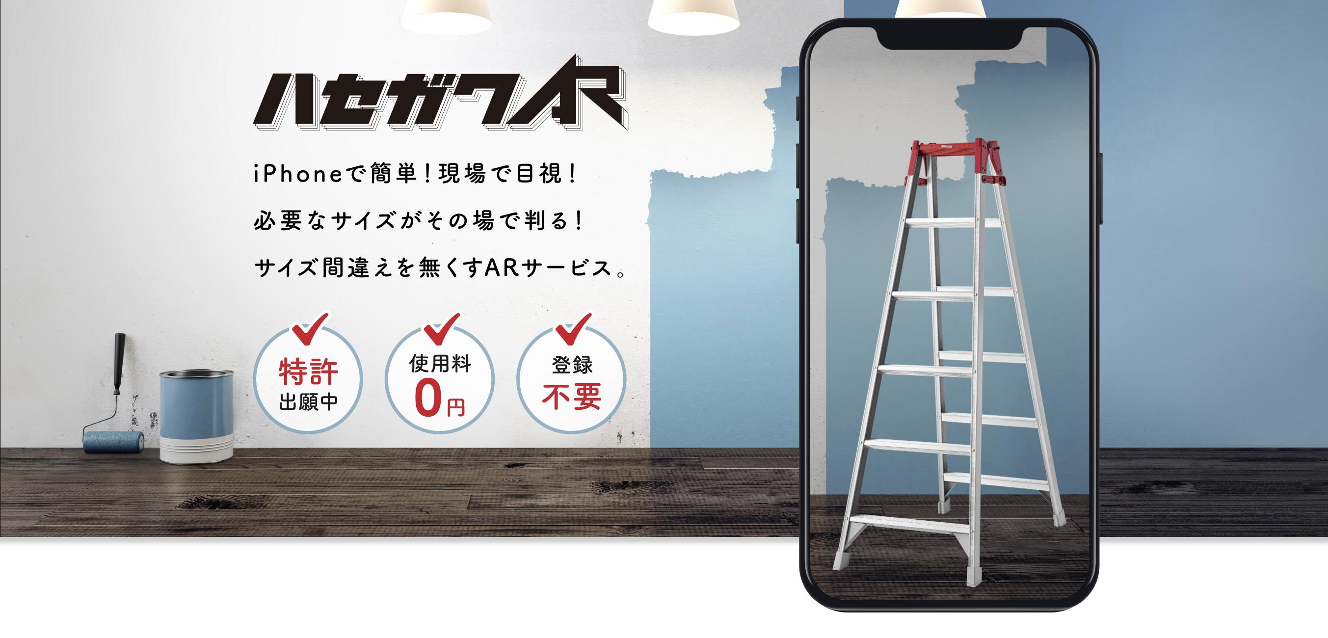 【長谷川工業】業界初のサービス『ハセガワAR』をスタート!!の画像