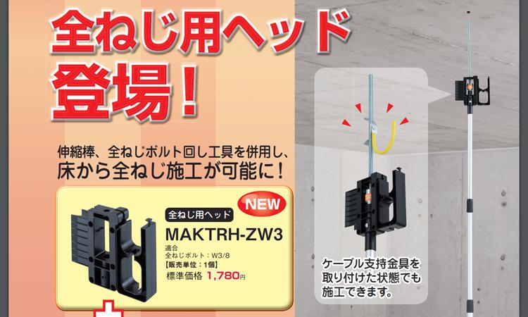 【ネグロス電工】脚立不要の配線工事を行える床から機器取付を行えるツールを販売の画像