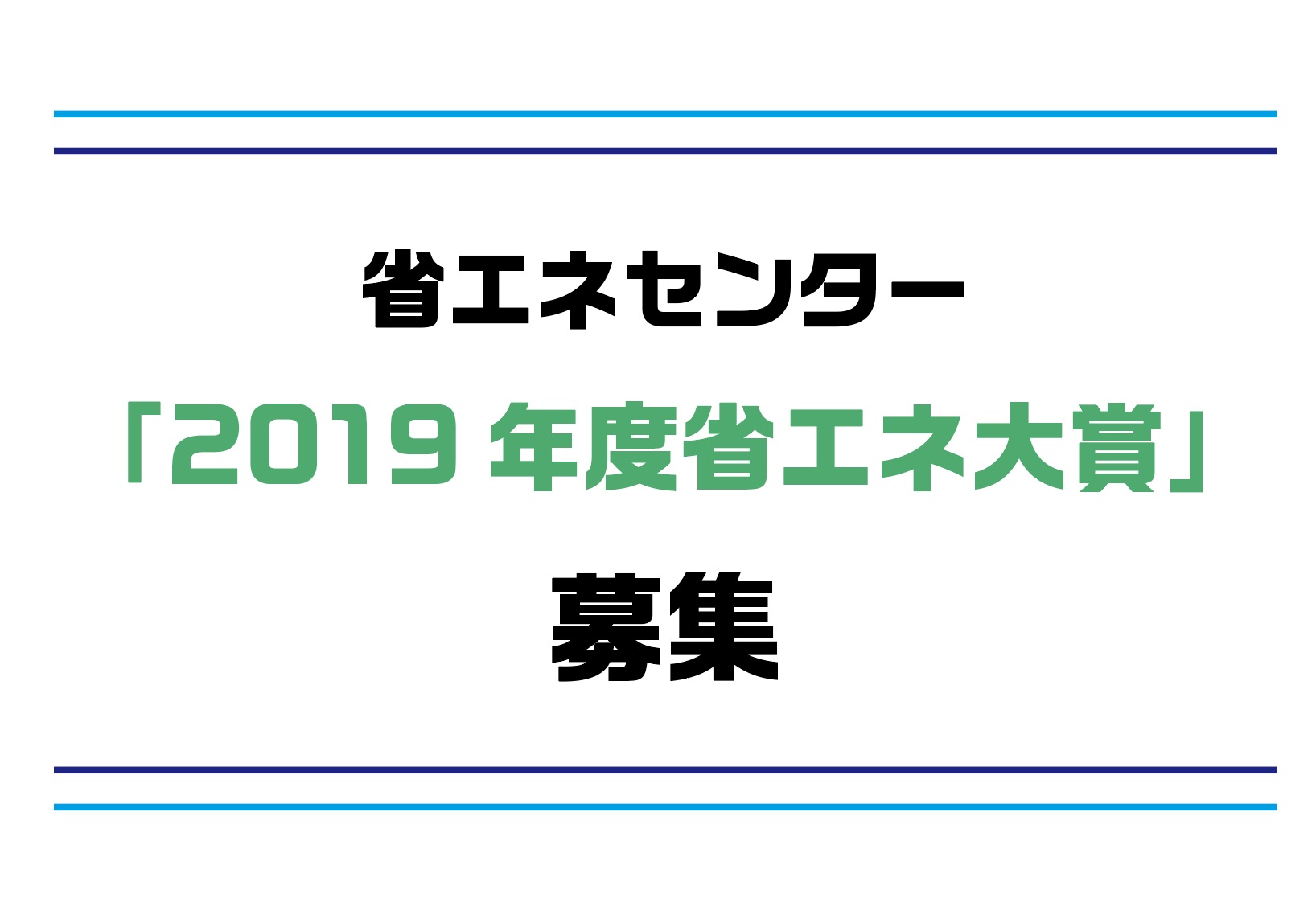 省エネセンター「2019年度省エネ大賞」募集の画像