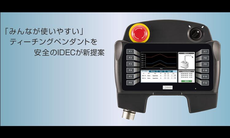【IDEC】軽量で堅牢性抜群!産業用ロボット向けティーチングペンダントを販売開始の画像