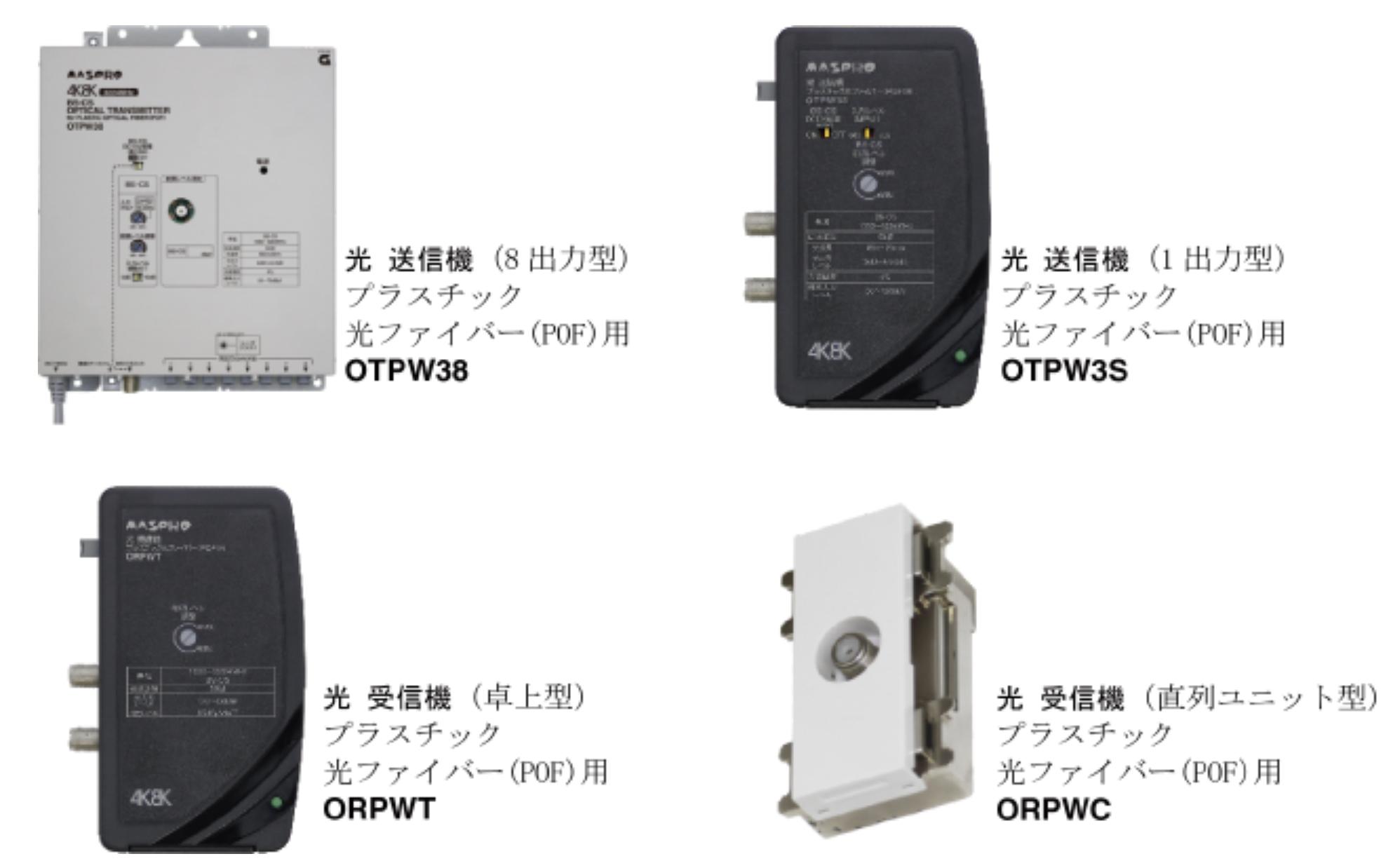 【マスプロ電工】光伝送を身近に実現できる新しい技術『プラスチック光ファイバー(POF)用送信機、受信機』を新発売の画像