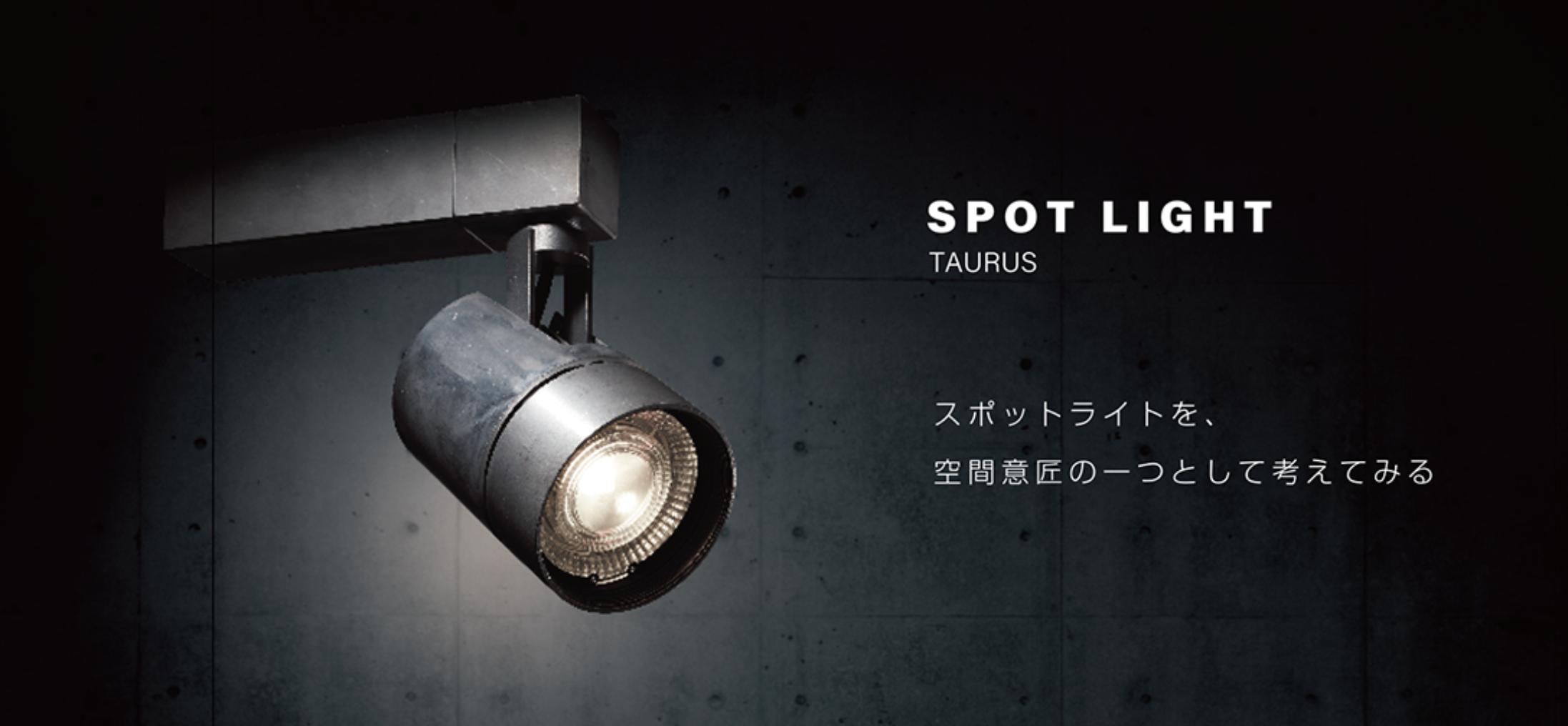 【ウシオライティング】空間意匠としてのスポットライト『TAURUS(トーラス)シリーズ』の画像