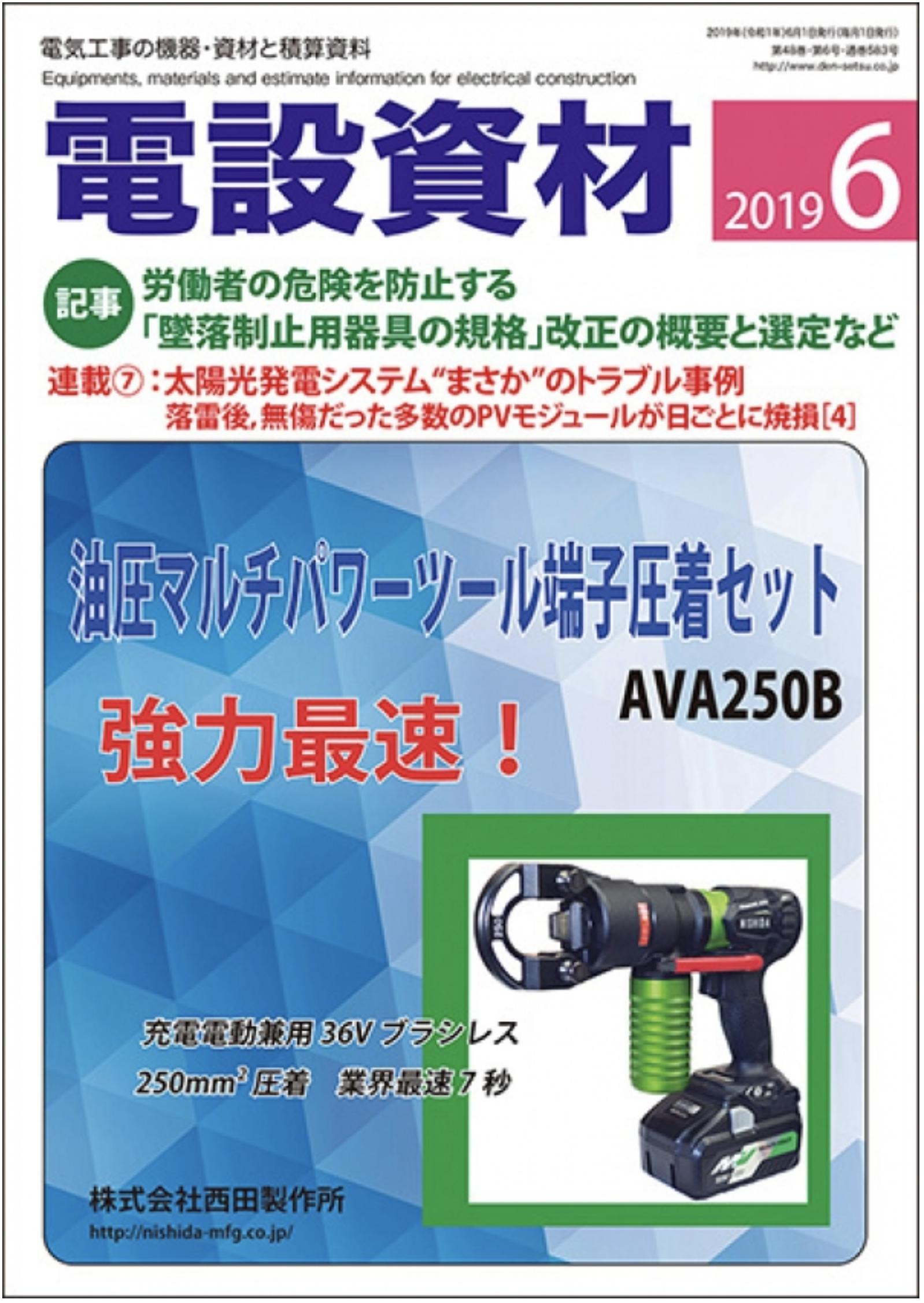 【新刊トピックス 2019年6月】月刊電設資材 2019年6月号の画像