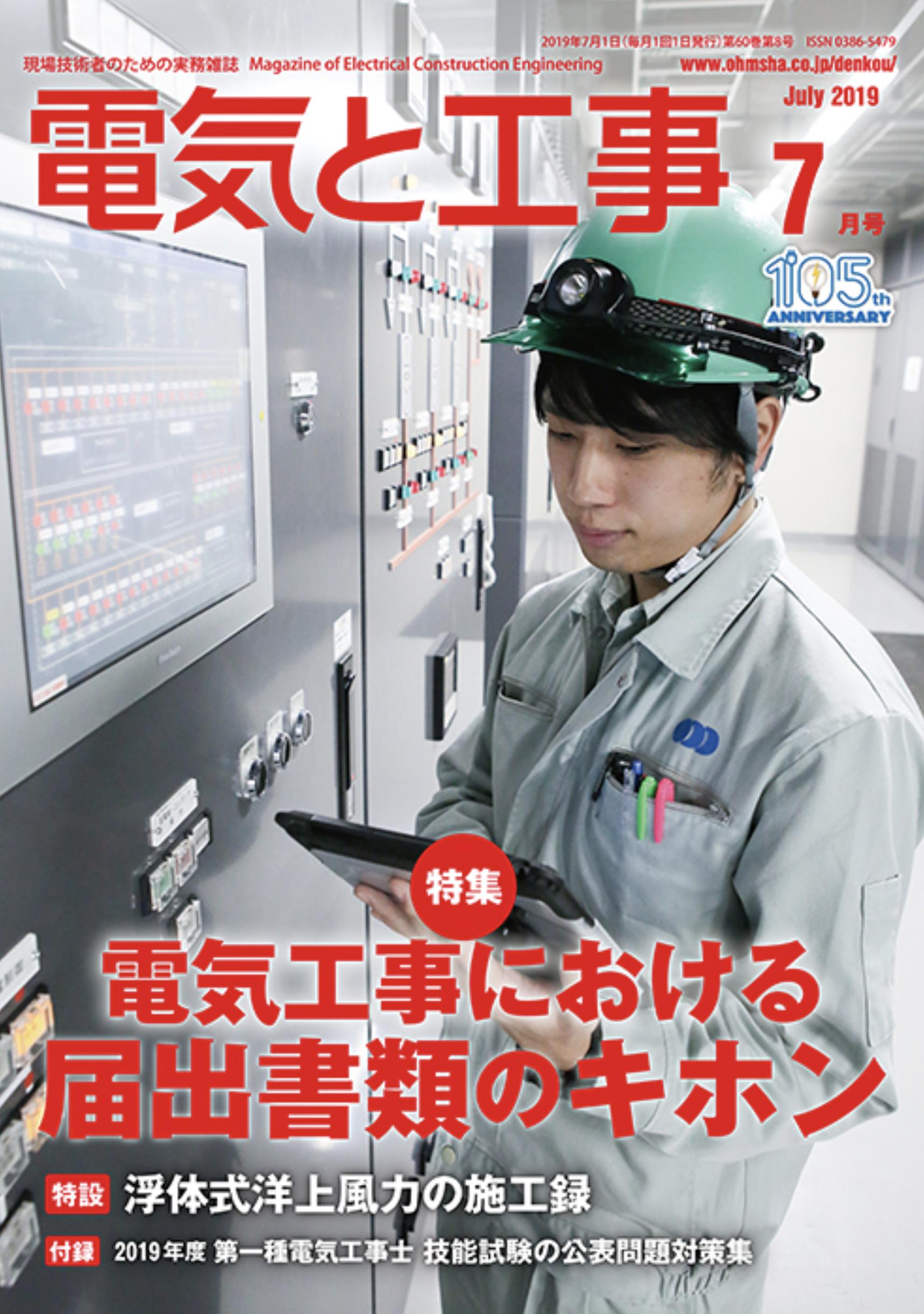 【新刊トピックス 2019年6月】電気と工事 2019年7月号 (第60巻第8号通巻789号)の画像