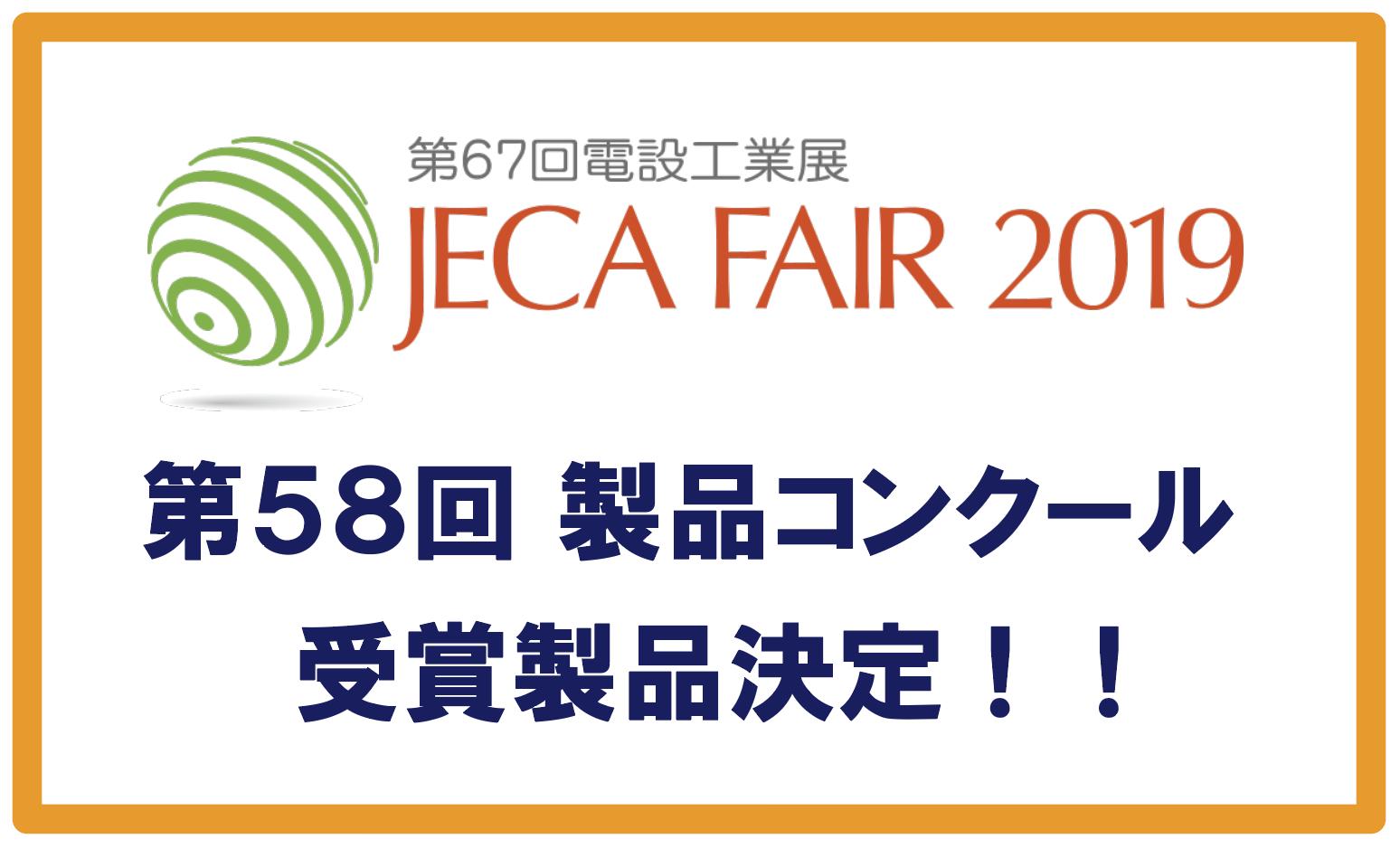 【JECA FAIR 2019】第58回 製品コンクール 受賞製品発表!!の画像