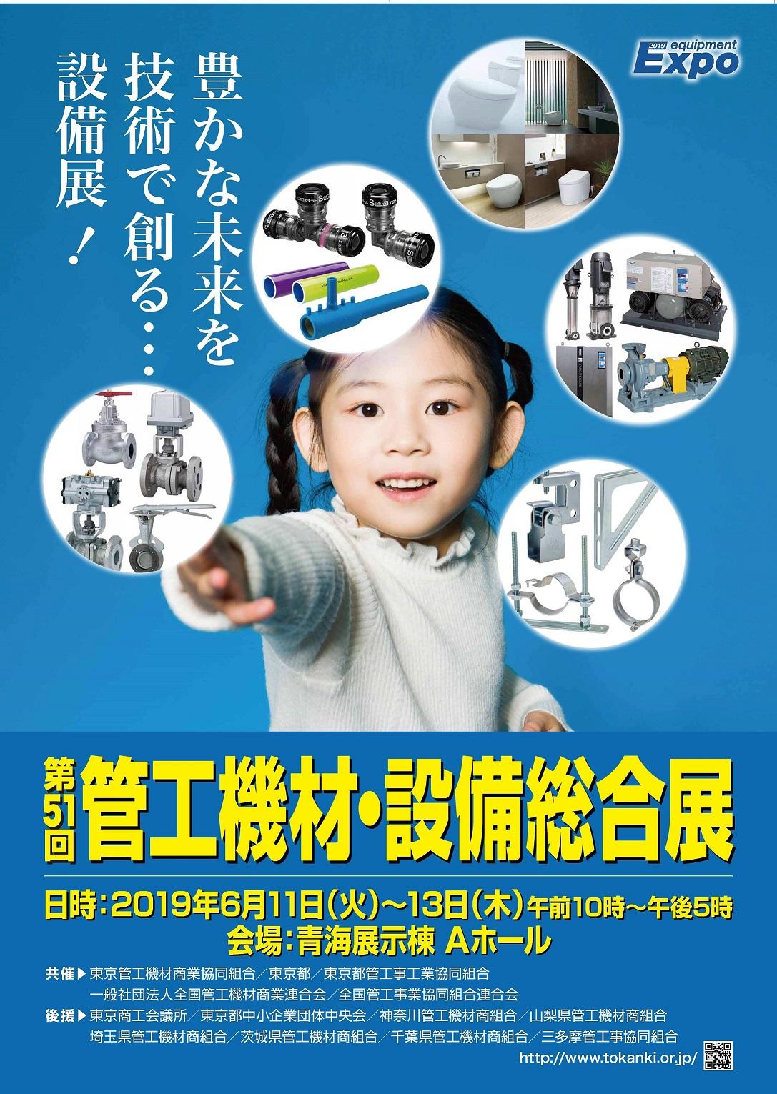 『第51回 管工機材・設備総合展』2019年6月11日(火)〜6月13日(木) 東京ビッグサイト青海展示棟 Aホールで開催の画像