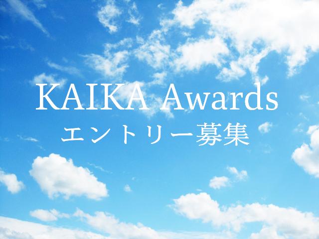 KAIKA Awards エントリー募集の画像